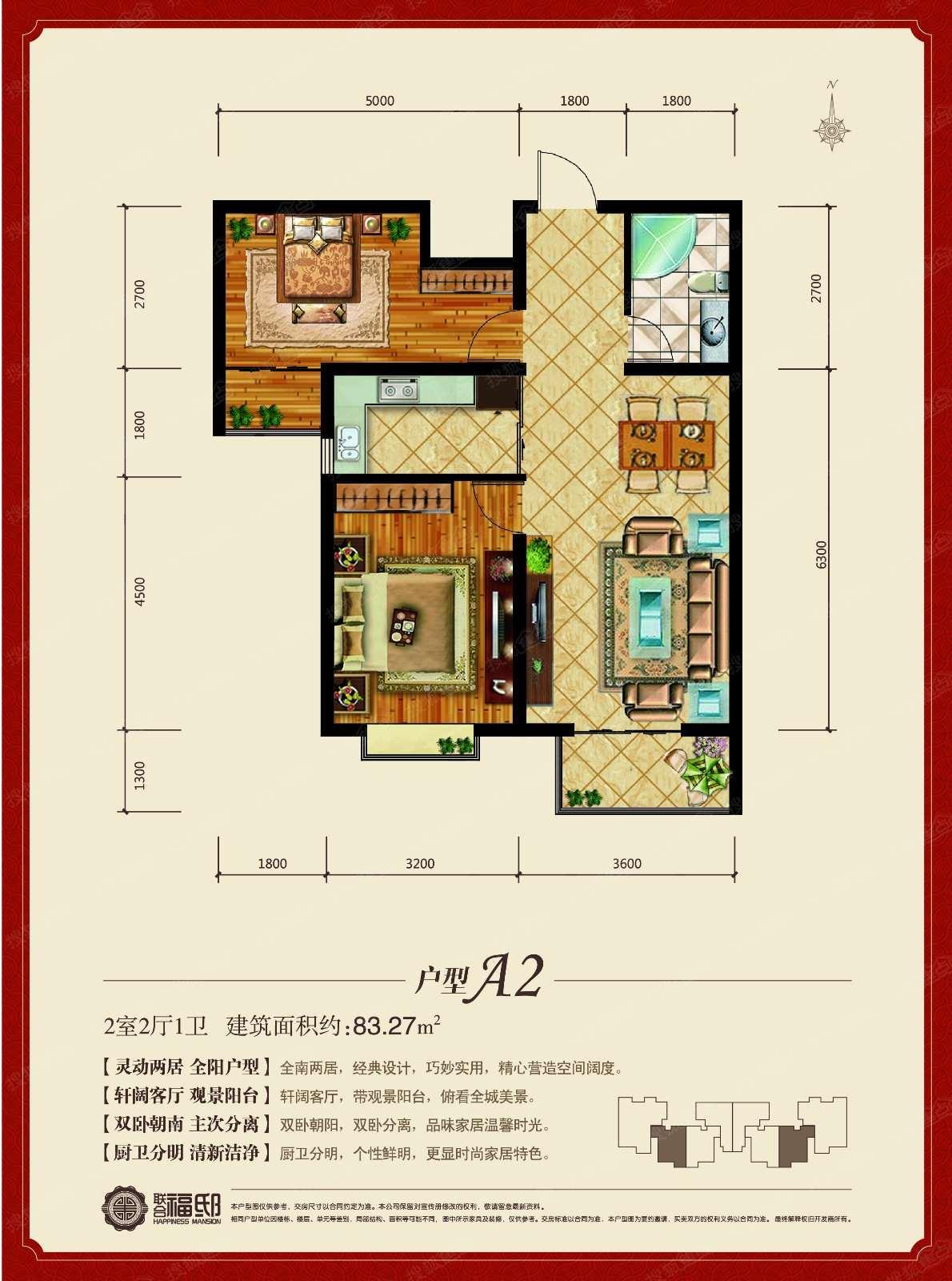 A2户型两室两厅83平