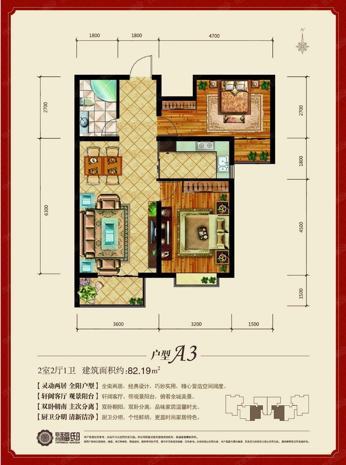 A3户型两室两厅82平
