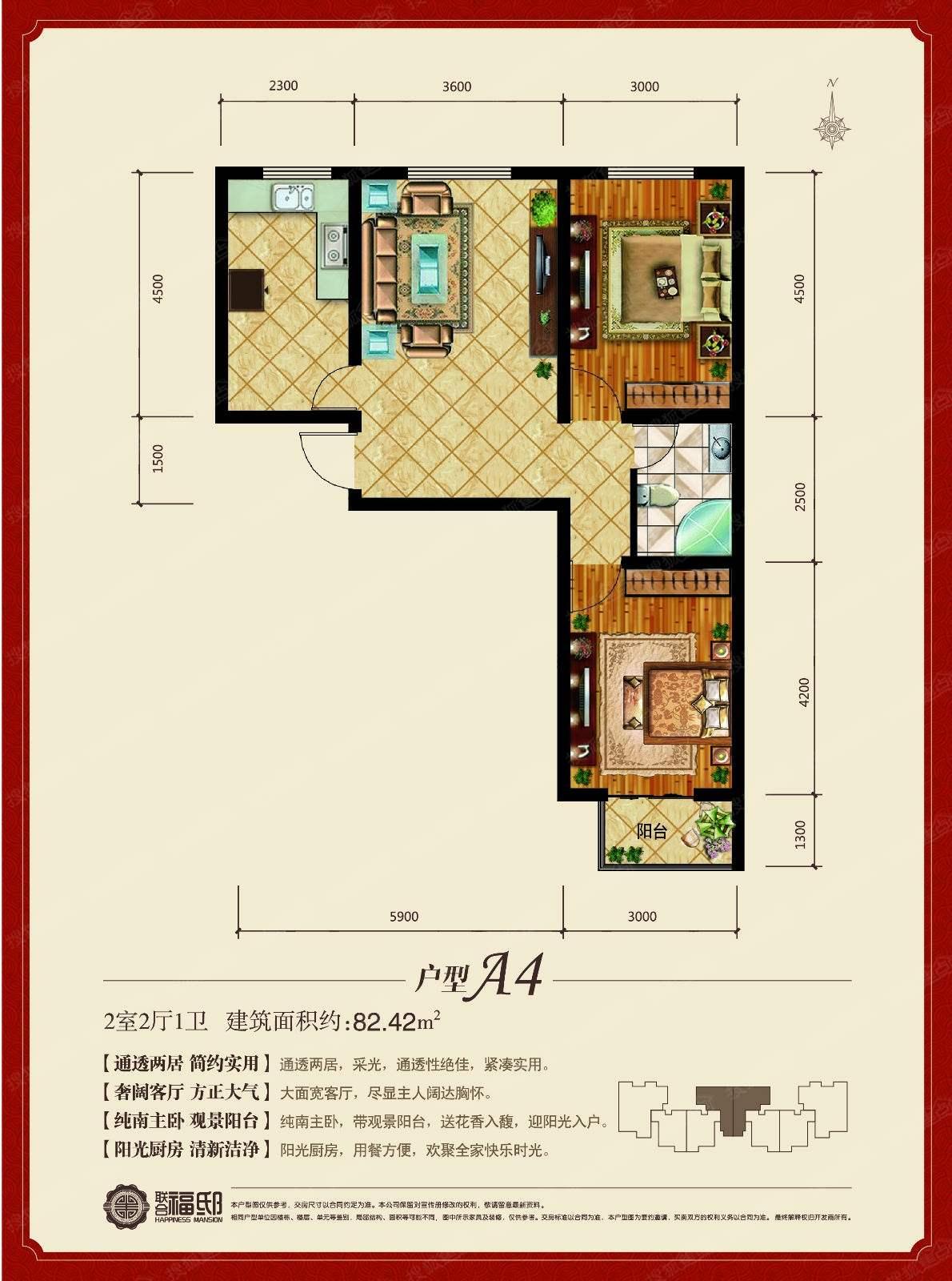 A4户型两室两厅82平