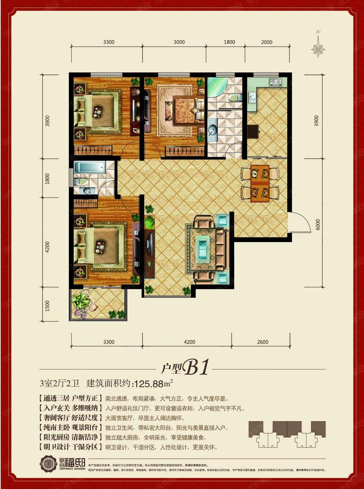 B1户型三室两厅125平