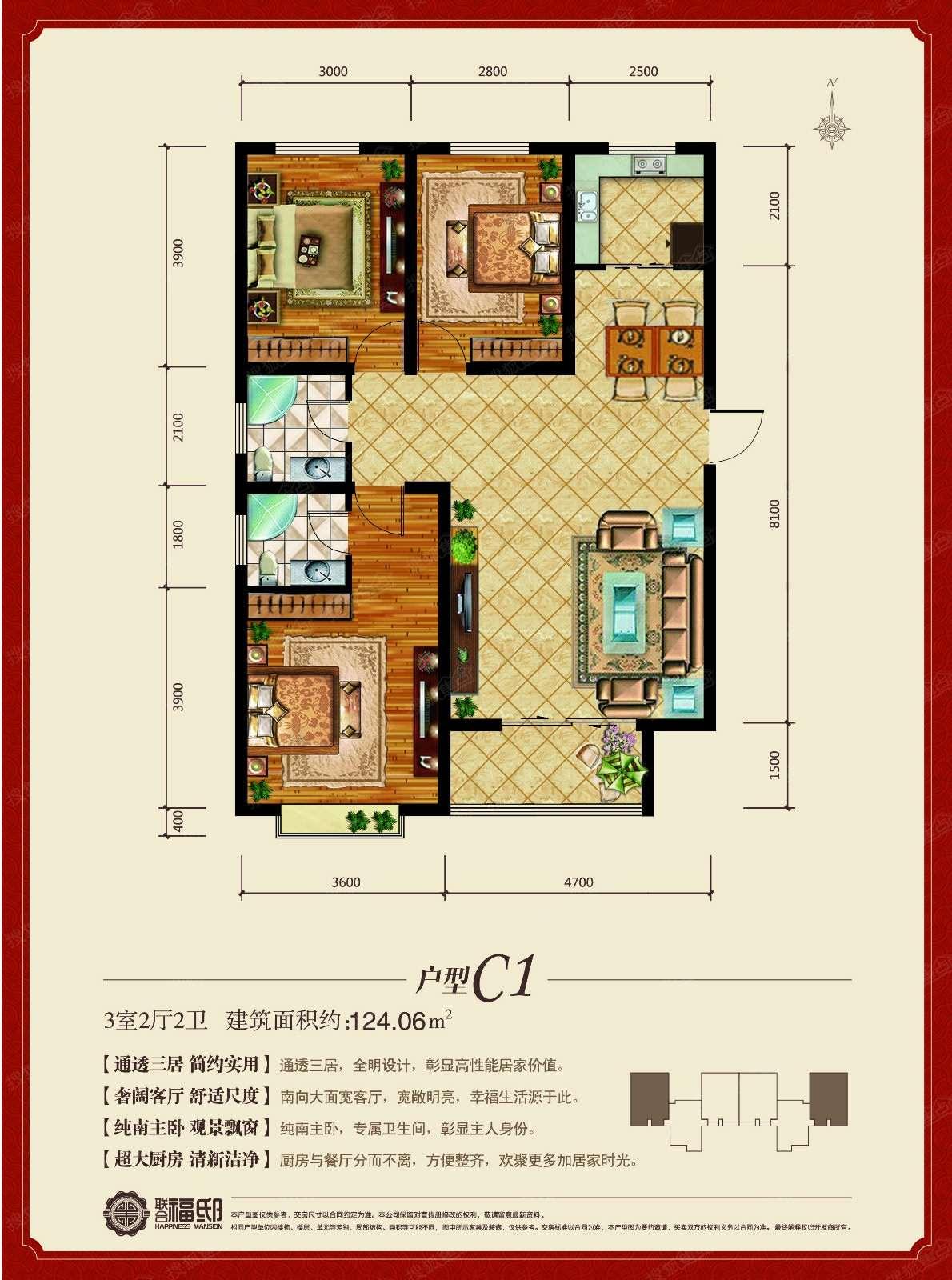C1户型三室两厅124平