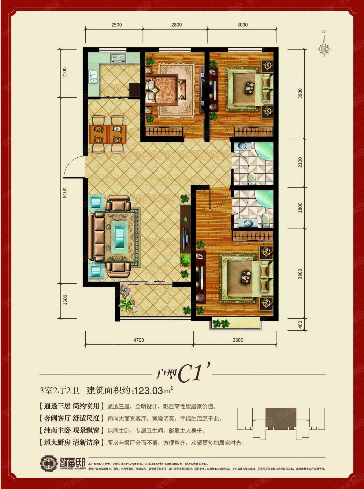 C1户型三室两厅123平