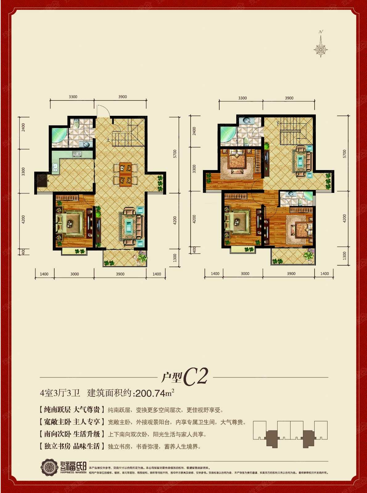 C2户型四室三厅200平
