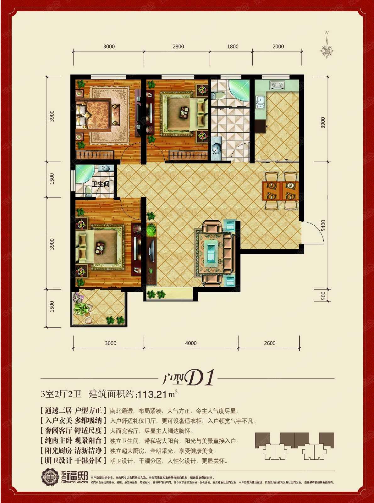 D1户型三室两厅113平