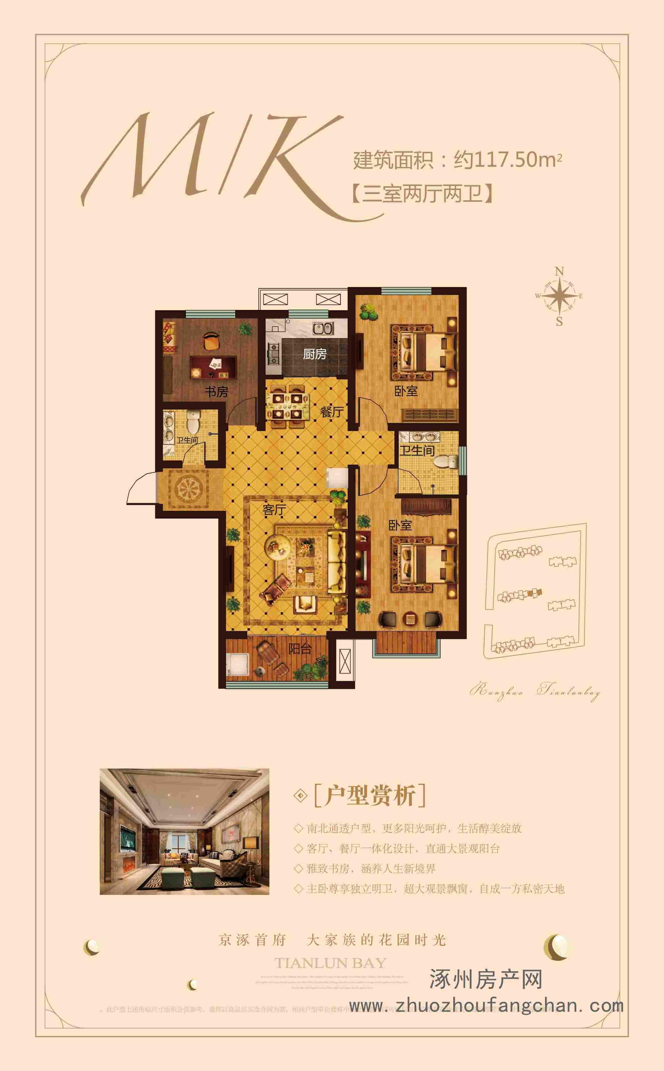 M/K户型三室两厅117平