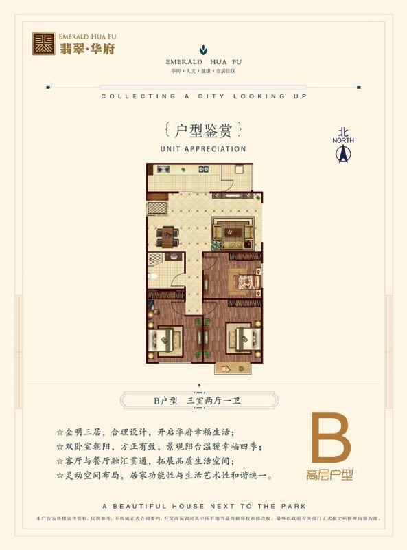 B户型三室两厅