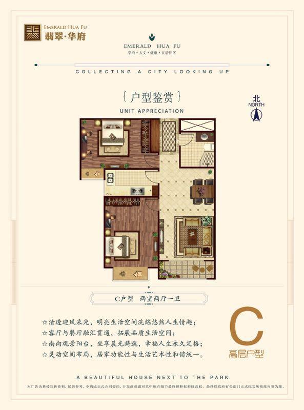 C户型两室两厅