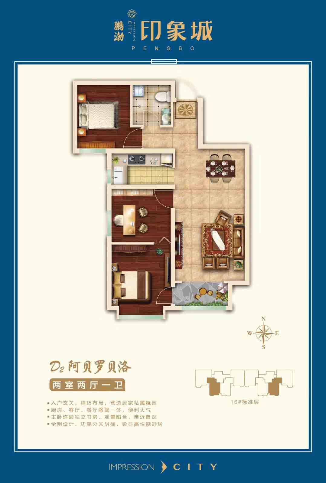 D2户型两室两厅