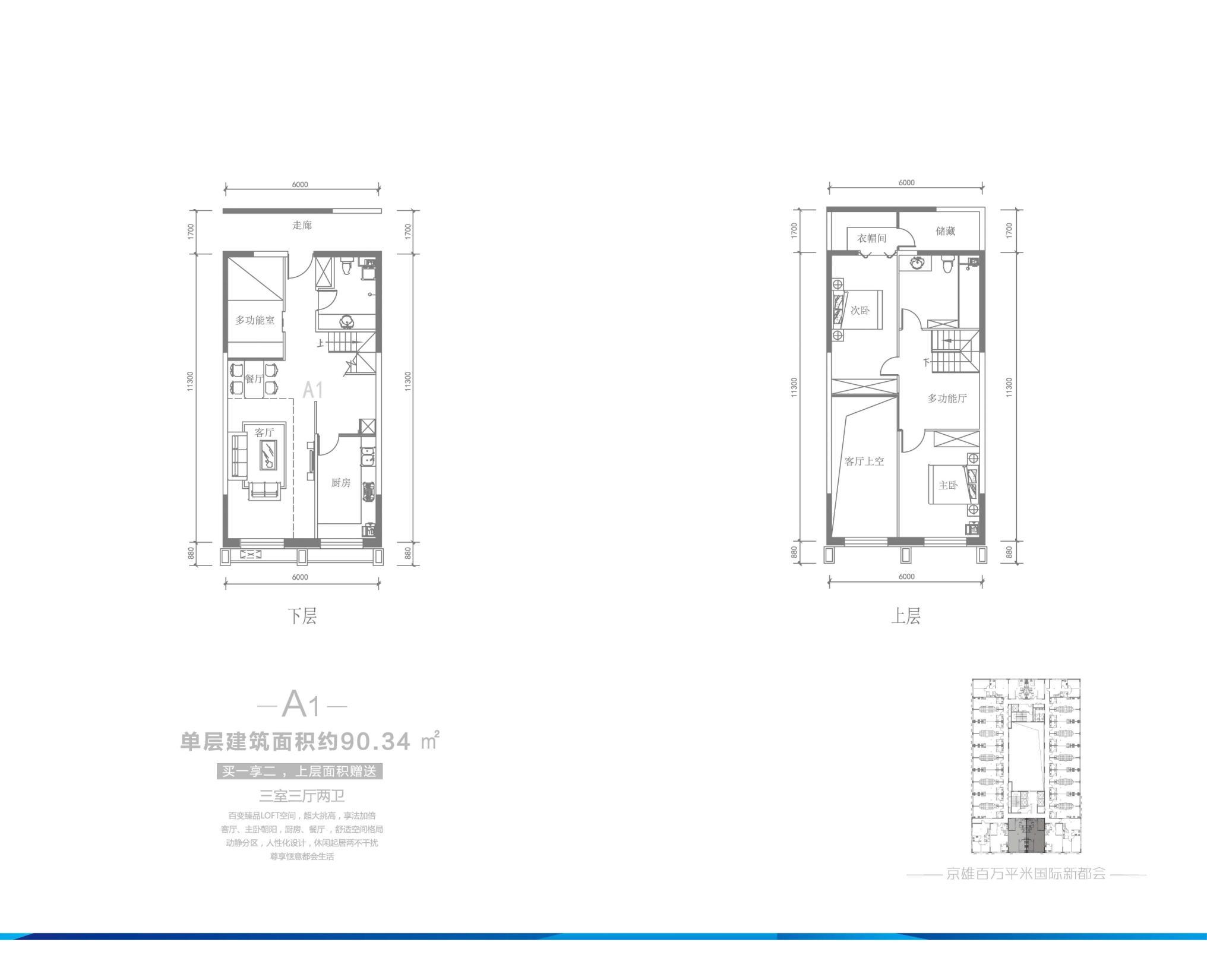 3#A1户型90.34�O三室三厅两卫