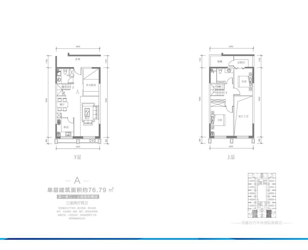 3#A户型76.79�O三室两厅两卫