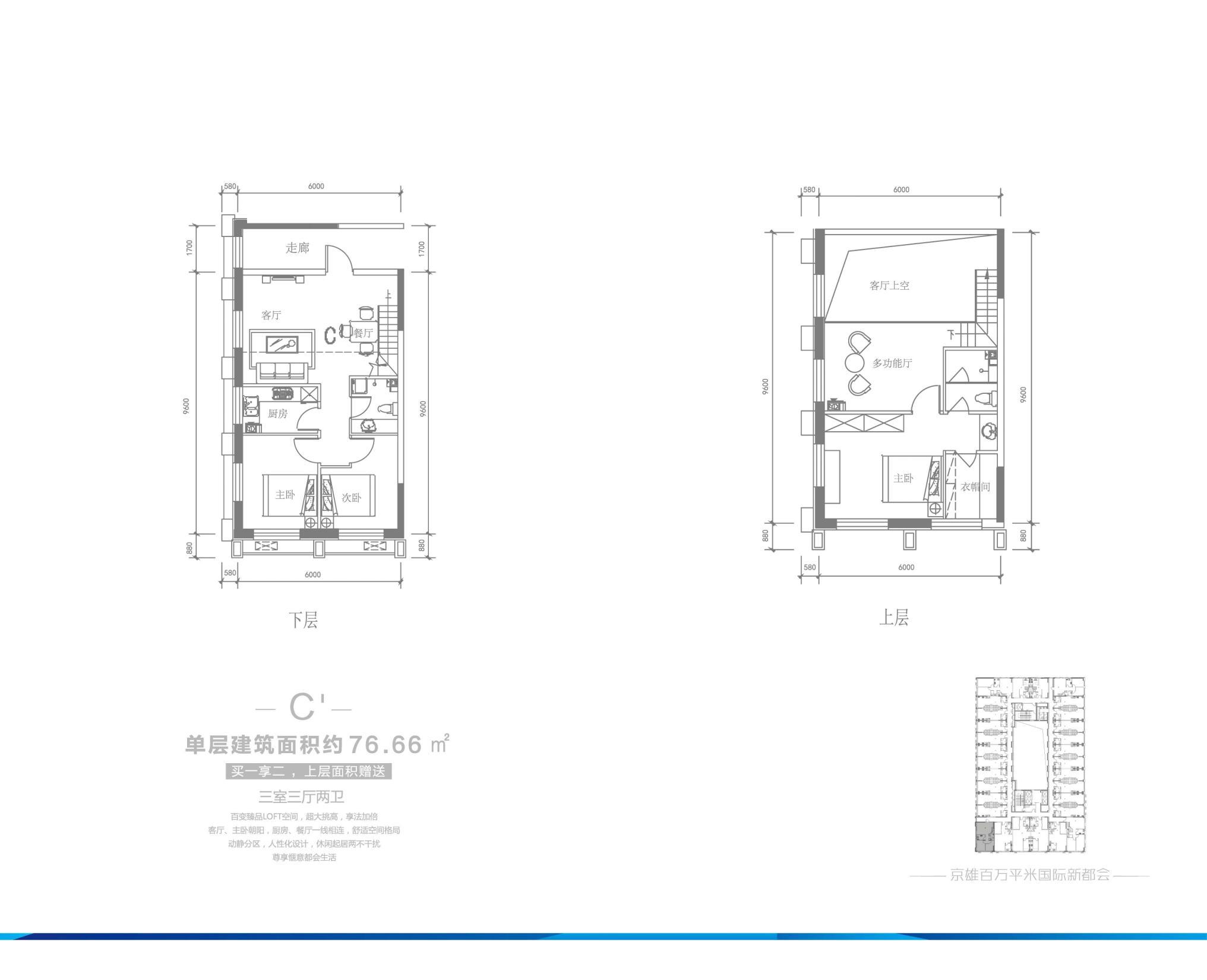 3#C户型76.66�O三室三厅两卫