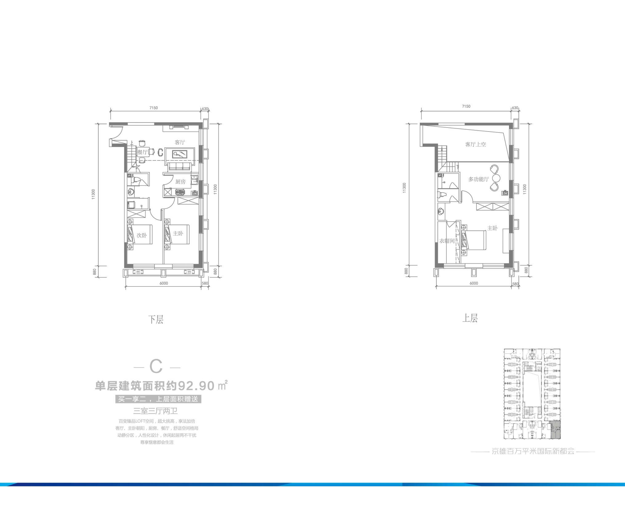 3#C户型92.90�O三室三厅两卫