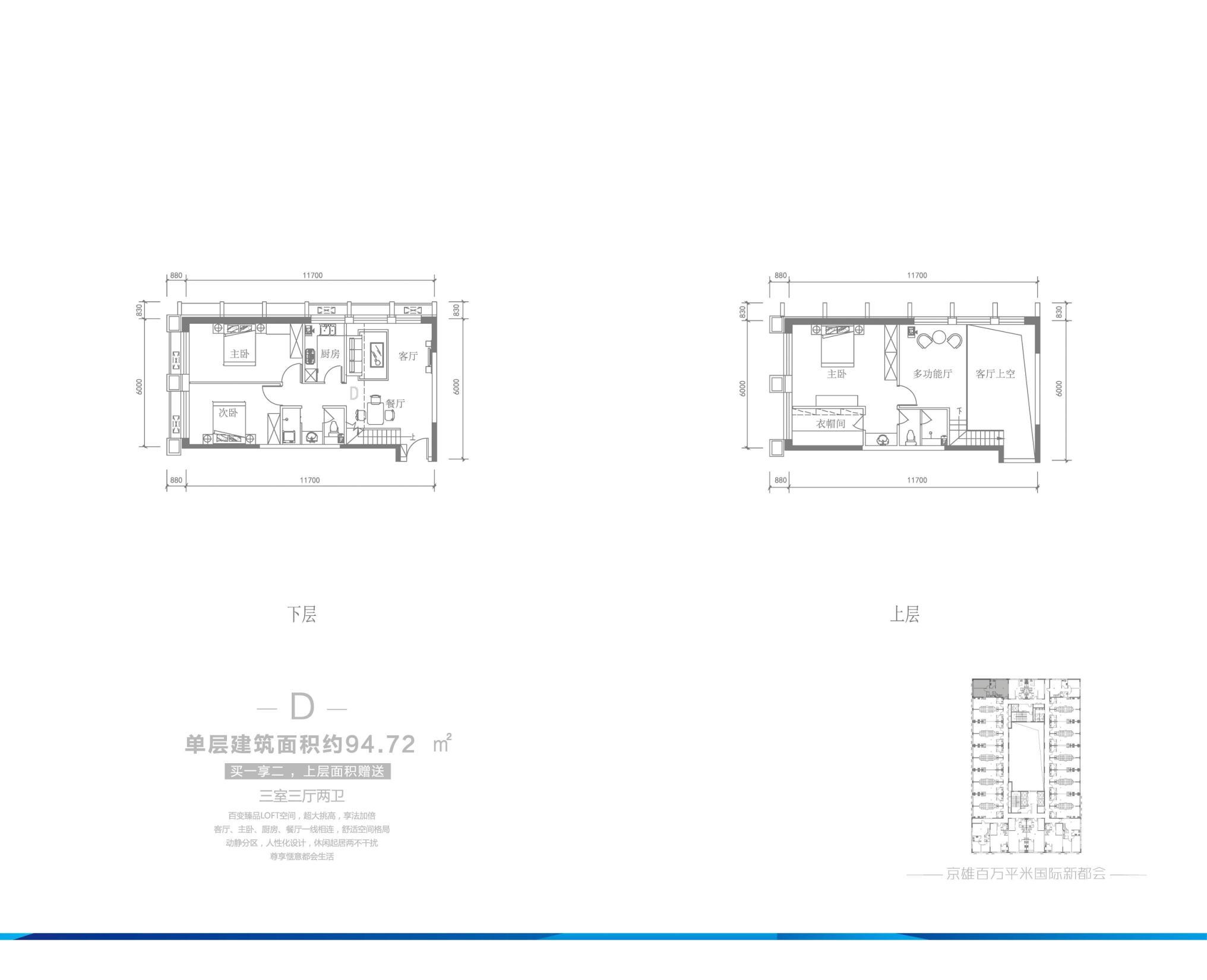 3#D户型94.72�O三室三厅两卫