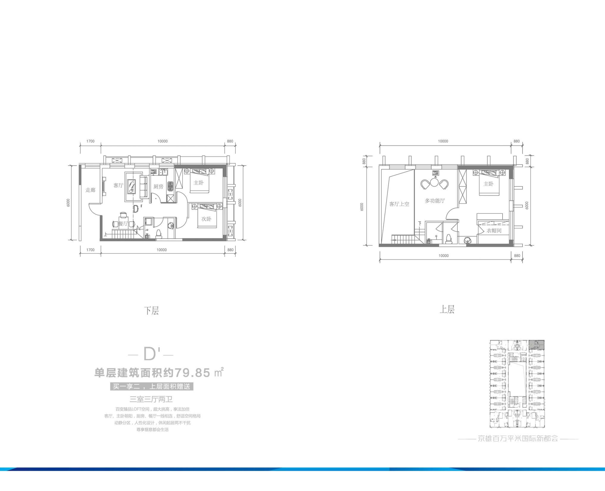 3#D户型94.72三室三厅两卫