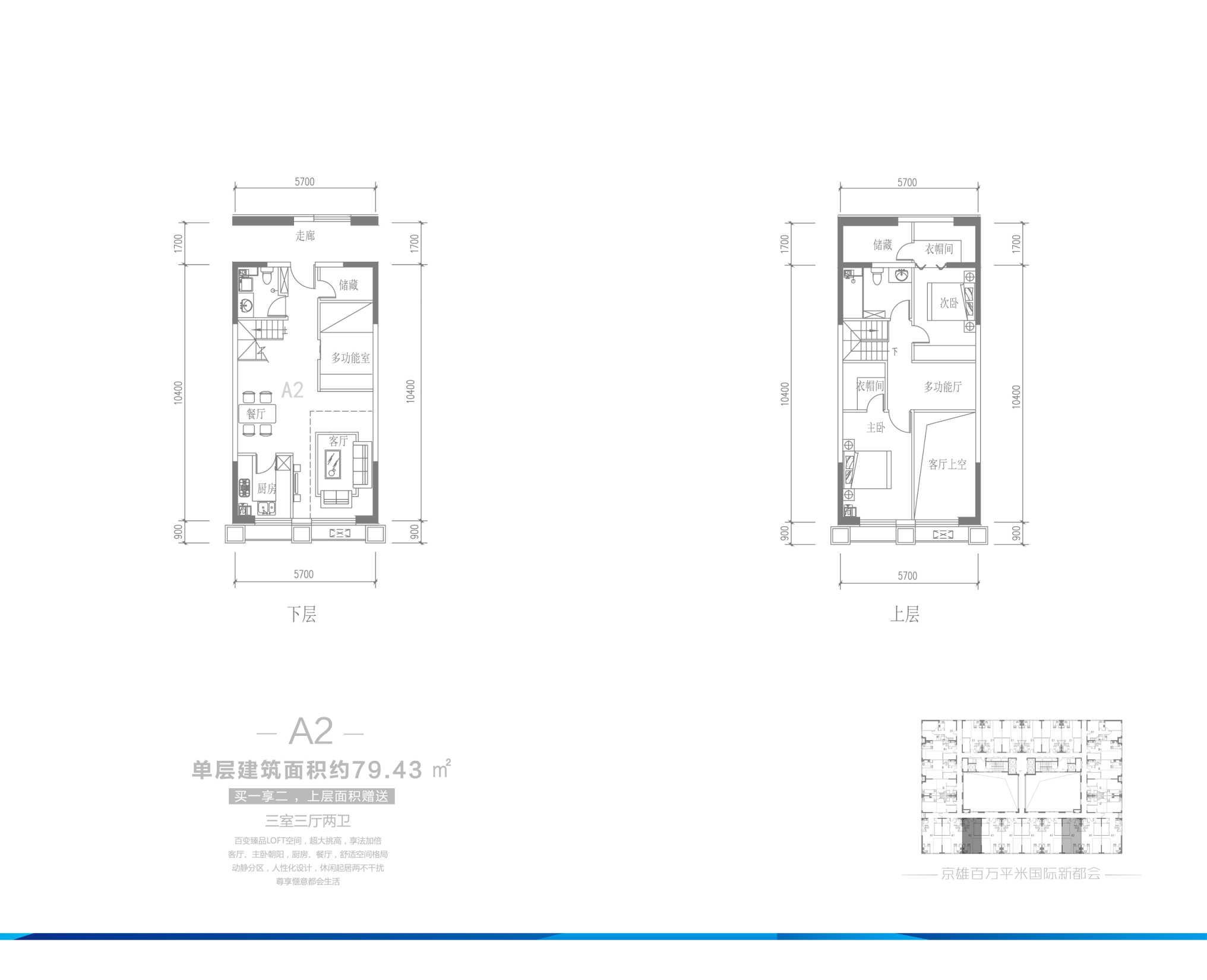 A2户型(4号楼)79.43�O三室三厅两卫