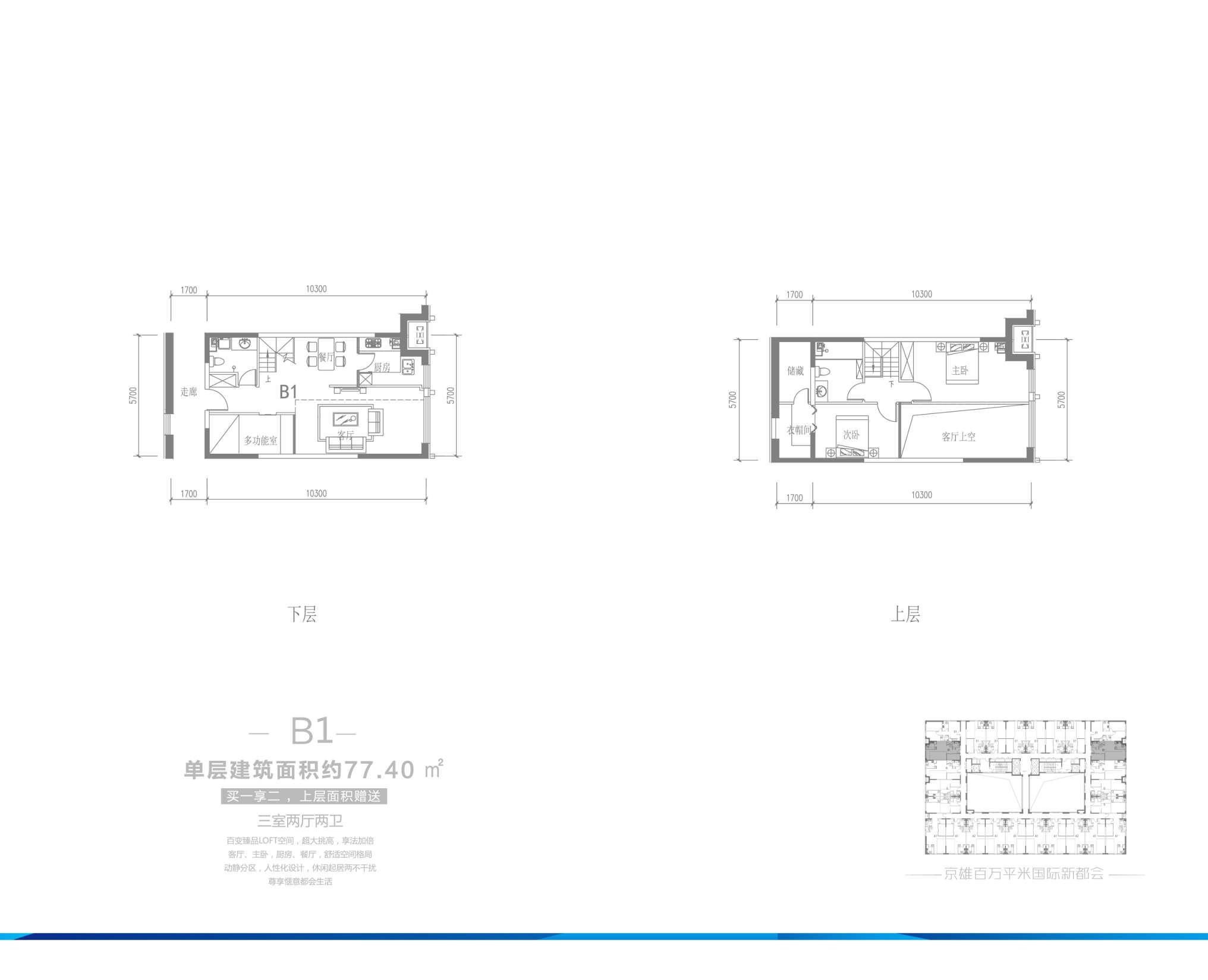B1户型(4号楼)77.4�O 三室两厅两卫
