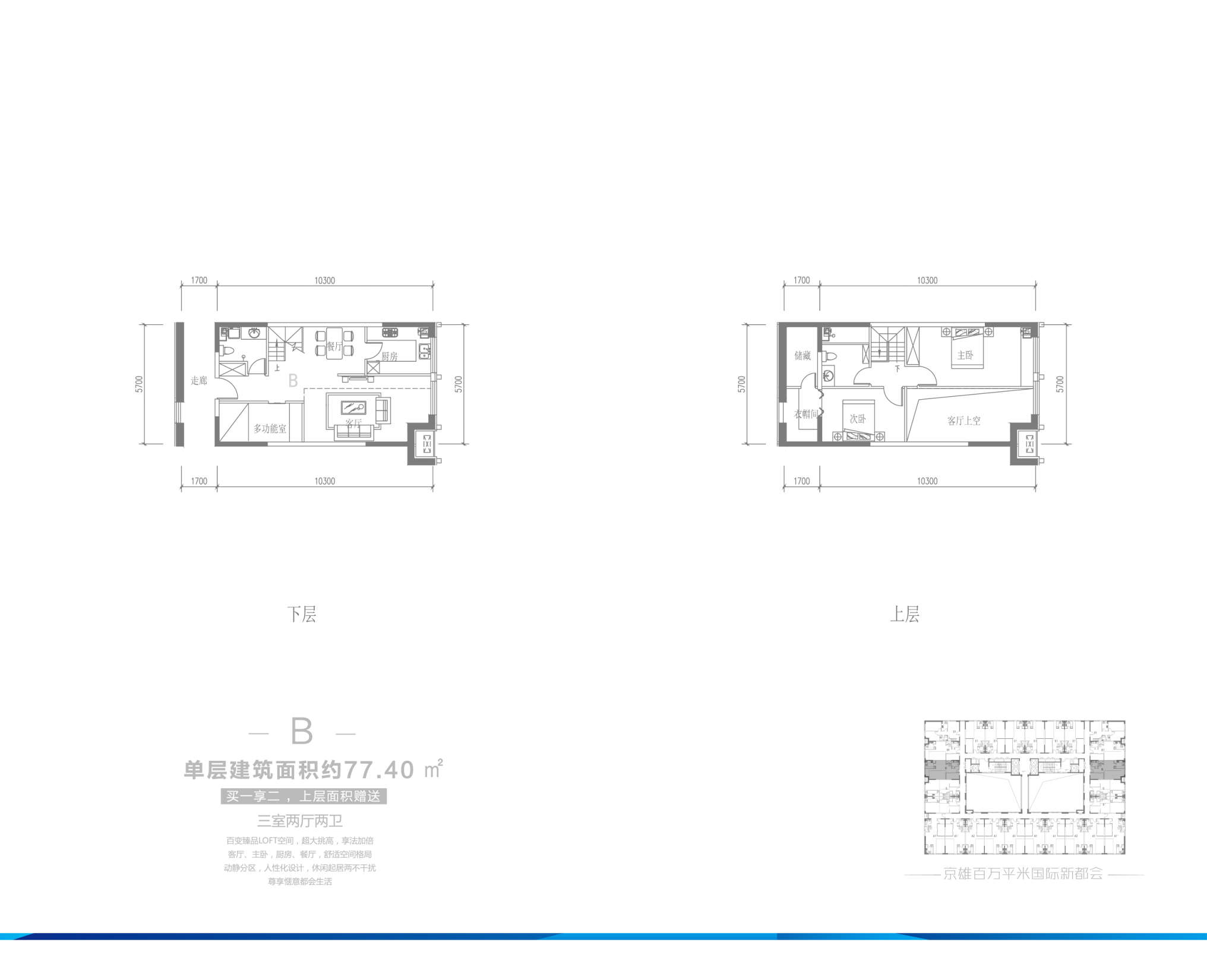 B户型(4号楼)77.4 三室两厅两卫