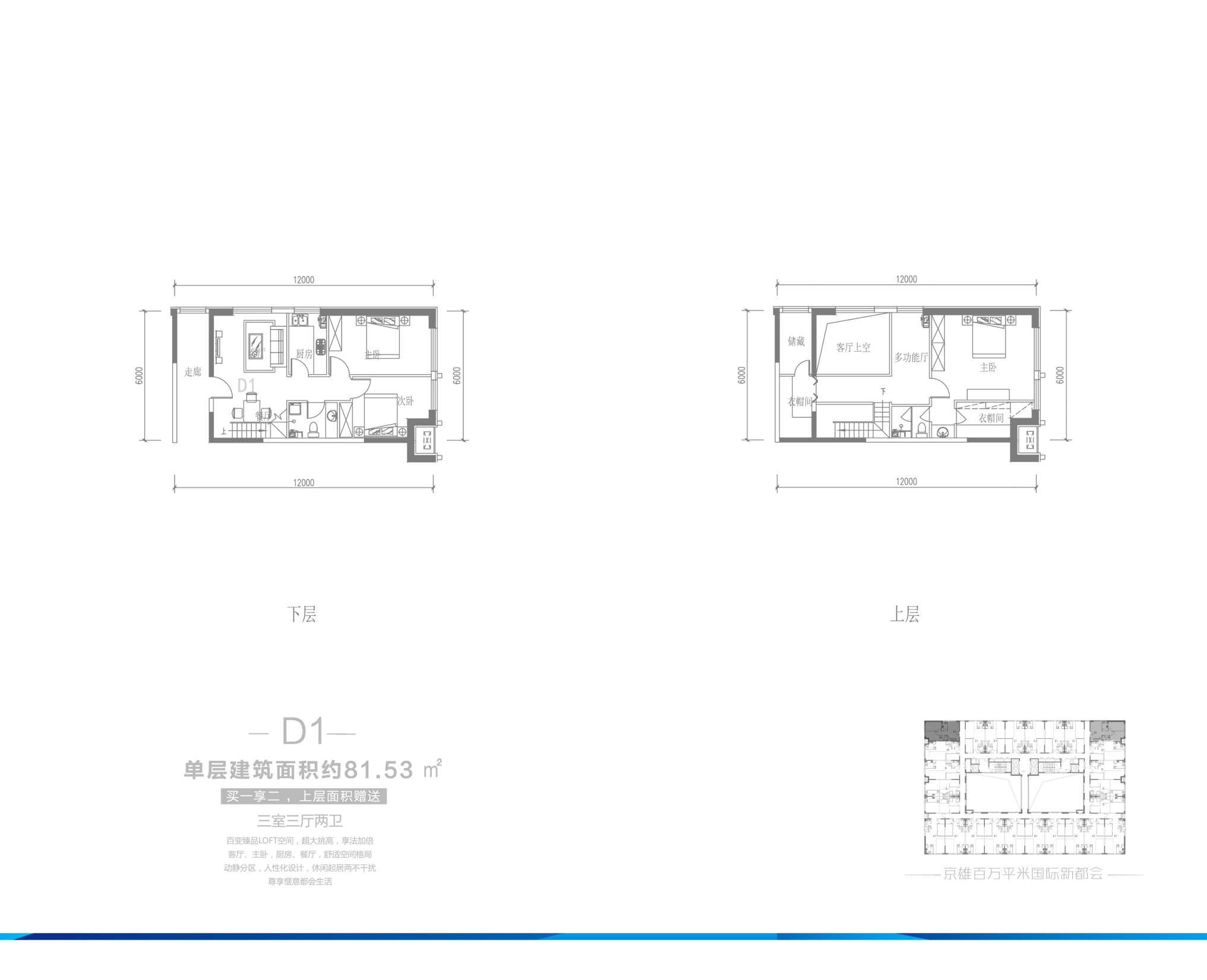D1户型(4号楼)81.53�O 三室三厅两卫
