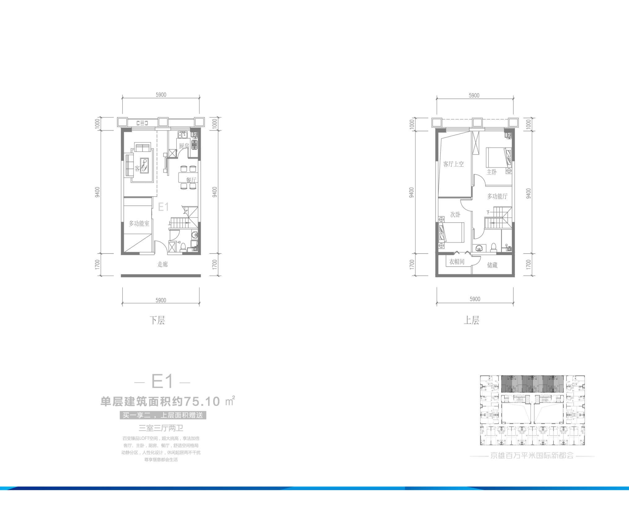 E1户型(4号楼)75.1�O三室三厅两卫