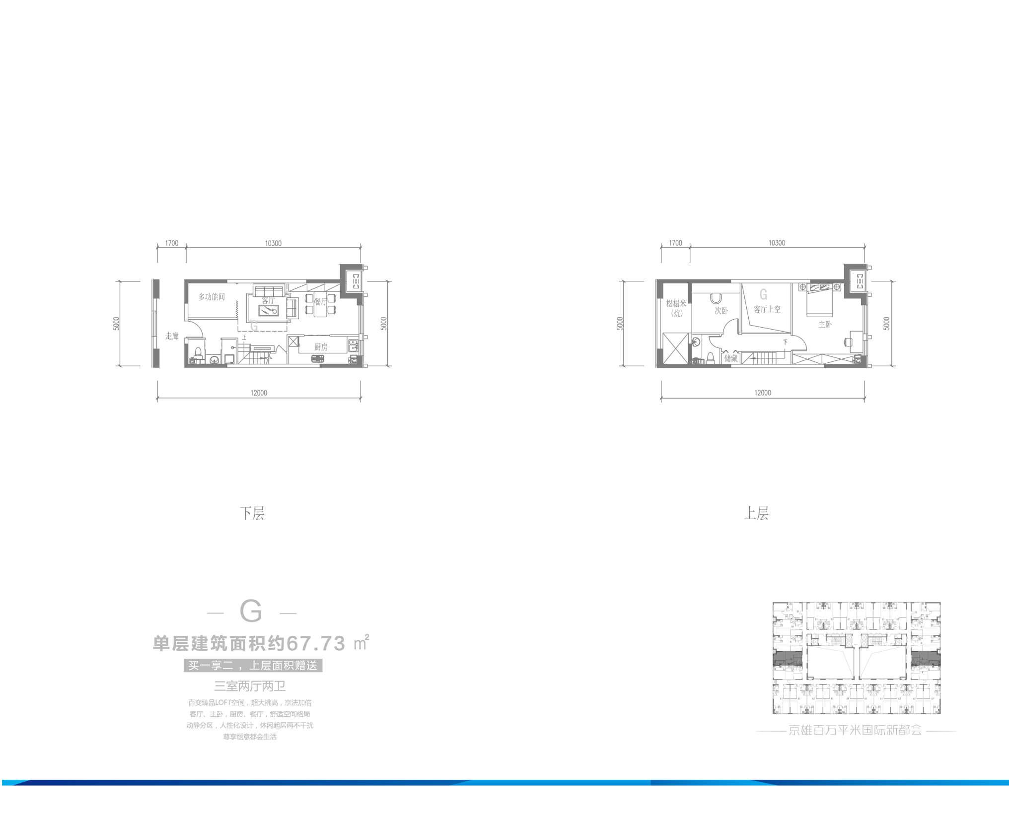G户型(4号楼)67.73�O三室两厅两卫