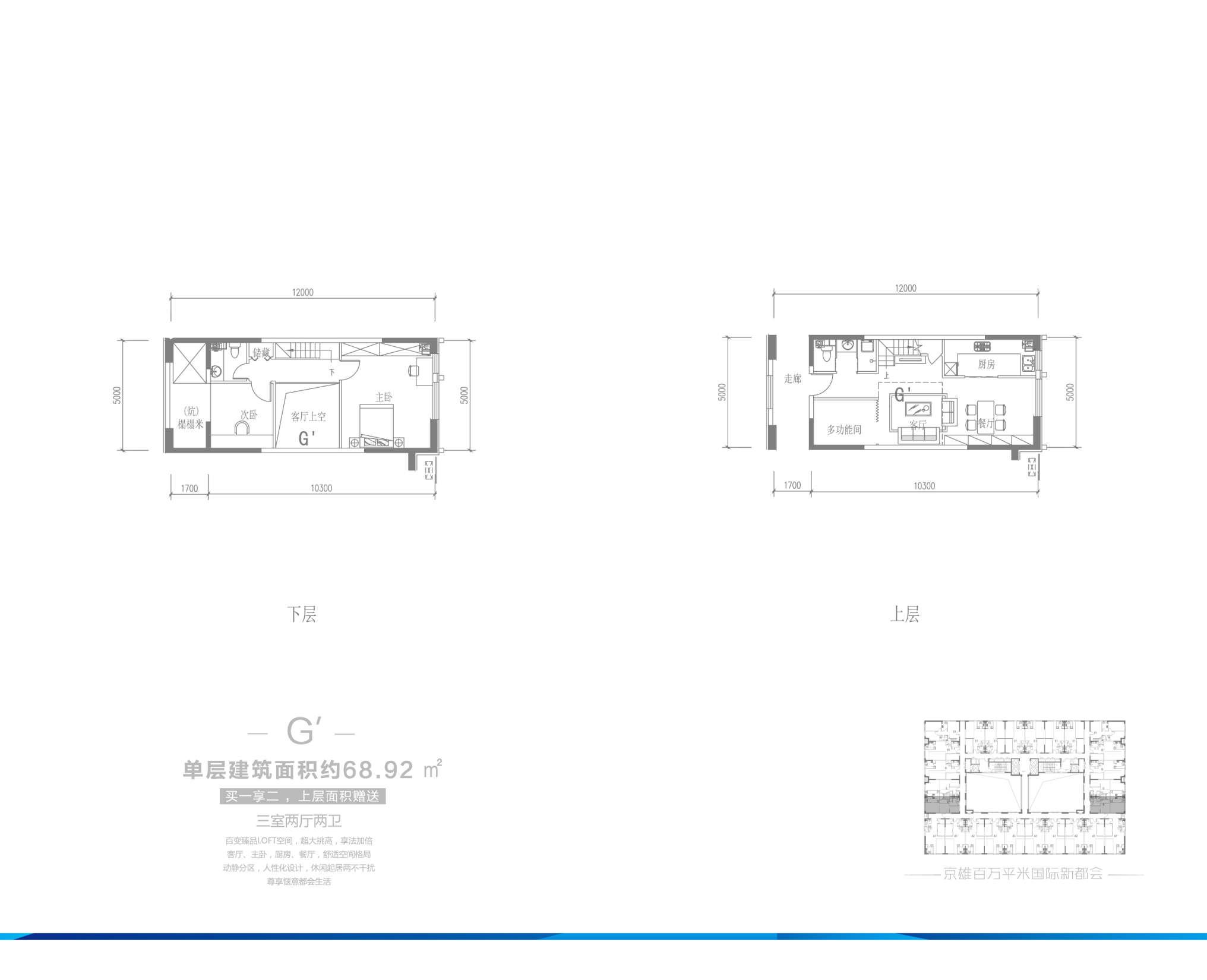 G户型(4号楼)68.92�O三室两厅两卫