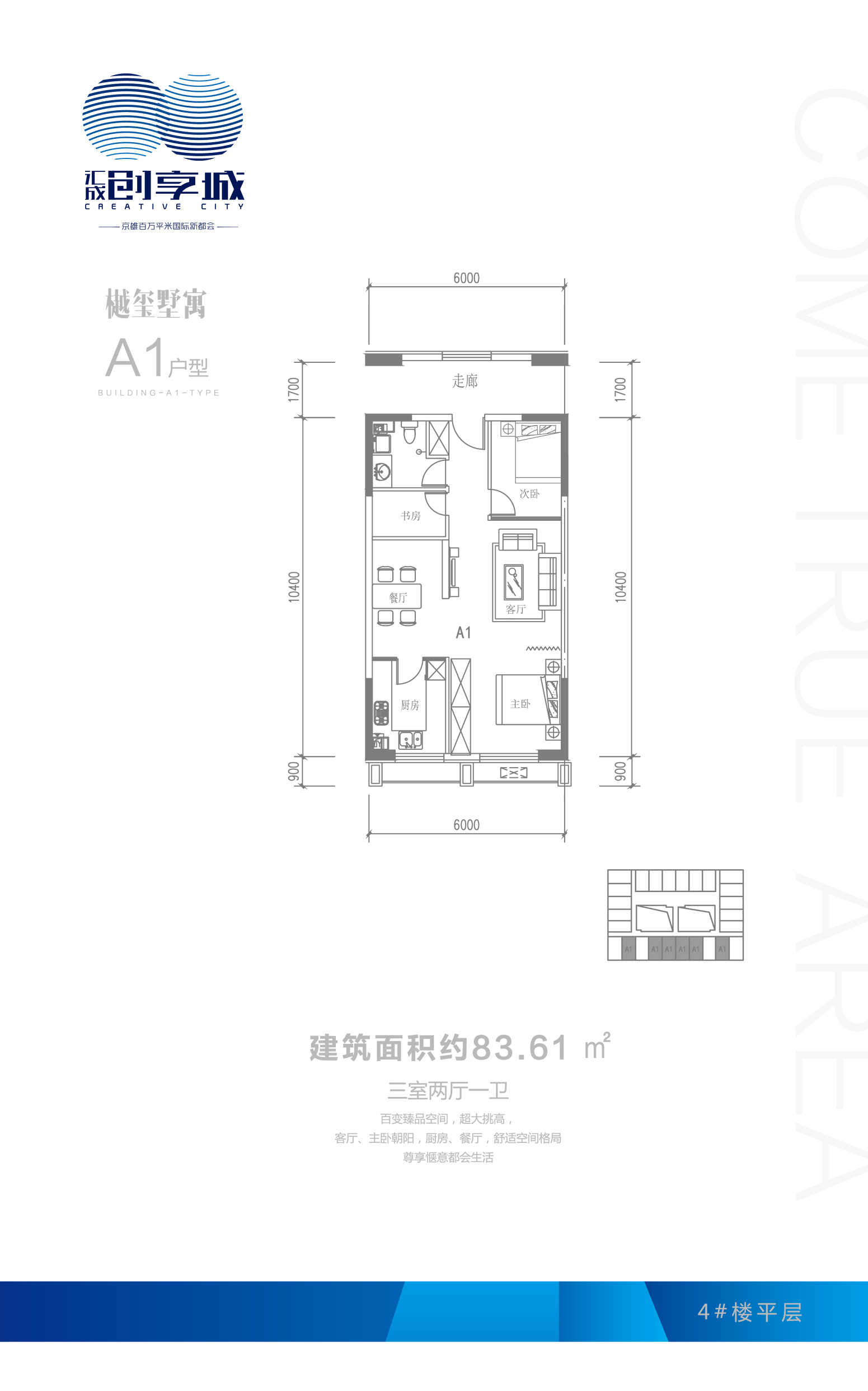 A1户型(4号楼平层)83.61�O三室两厅一卫