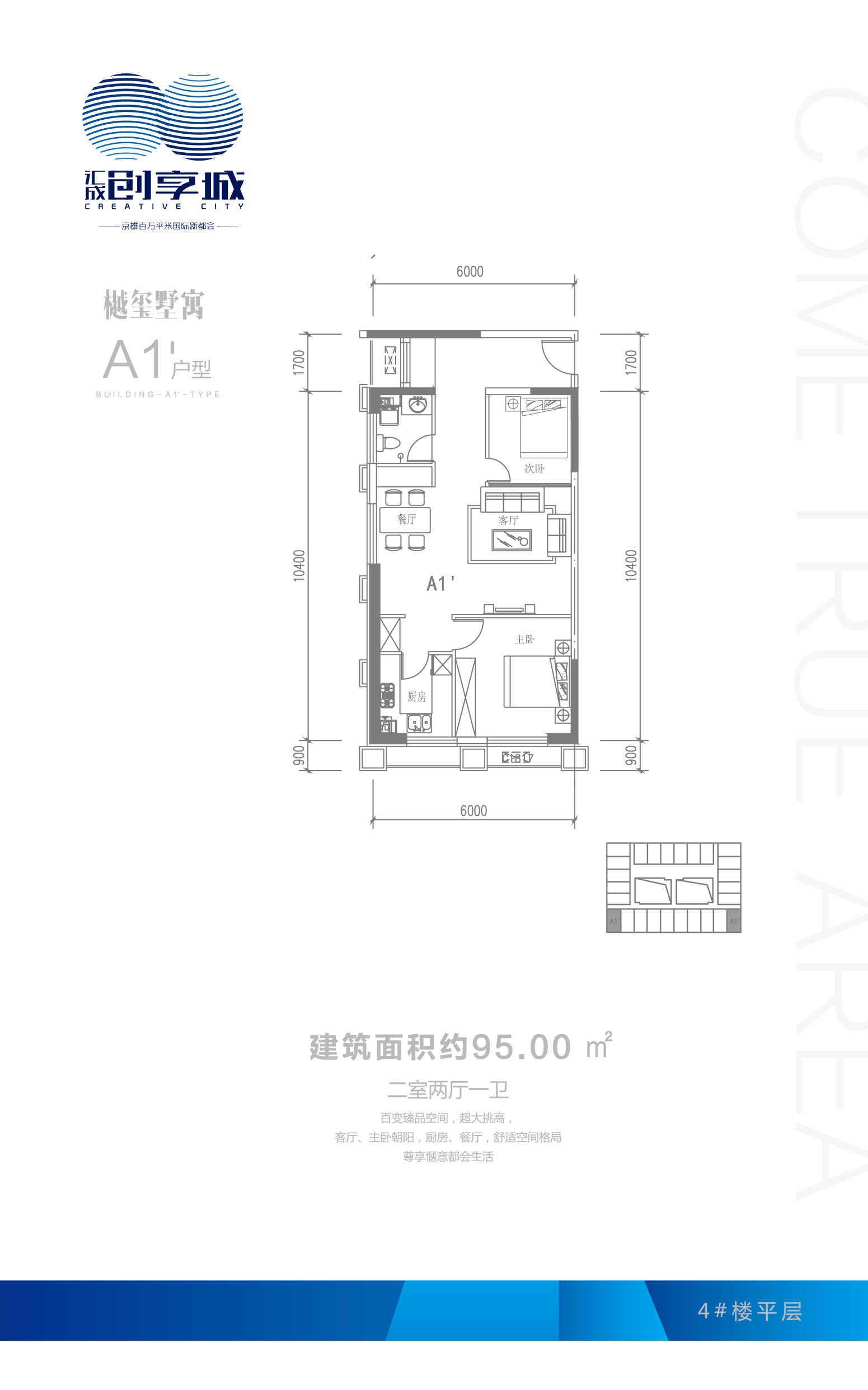 A1户型(4号楼平层)95�O两室两厅一卫