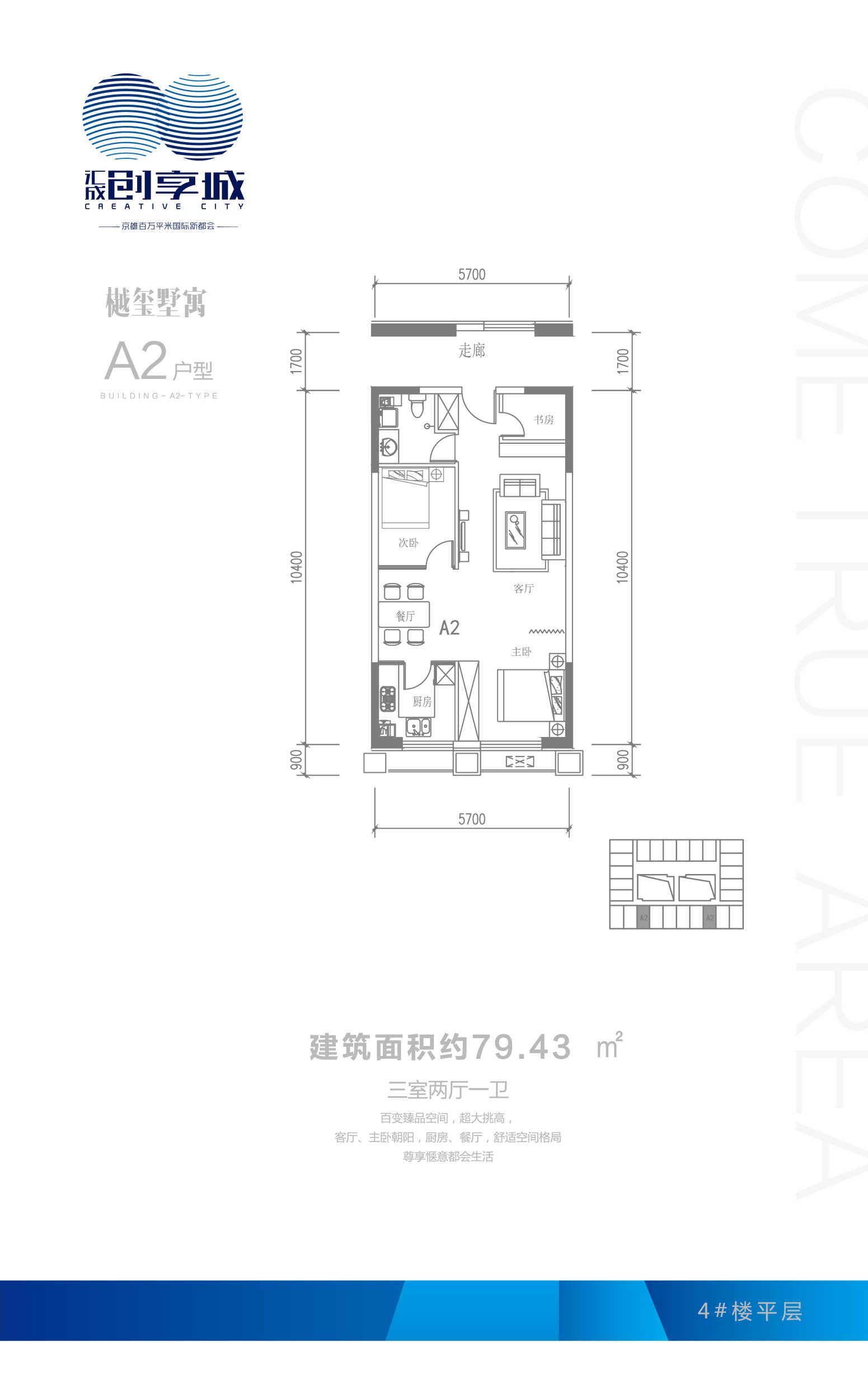 A2户型(4号楼平层)79.43�O三室两厅一卫