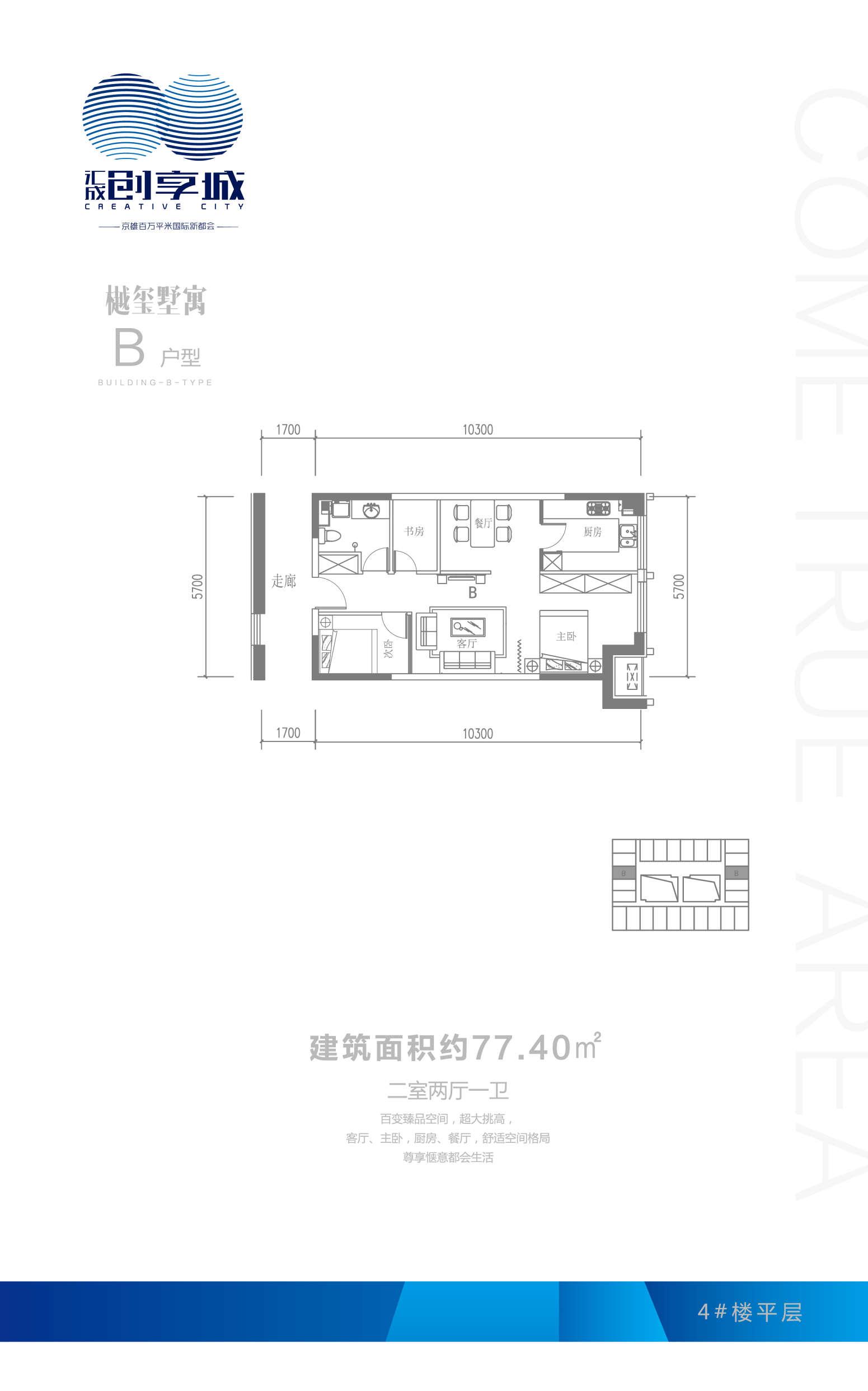 B户型(4号楼平层)77.4�O两室两厅一卫