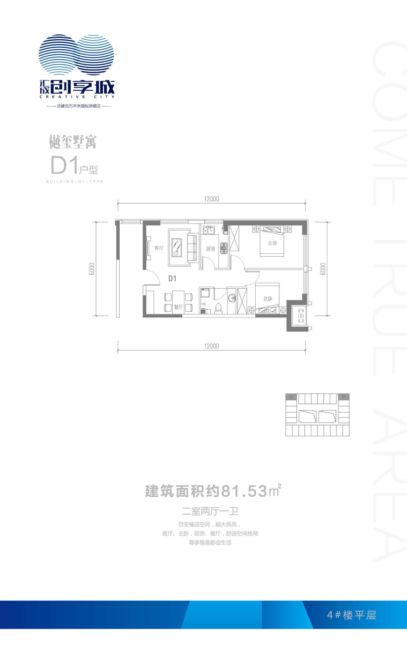 D1户型(4号楼平层)81.53�O两室两厅一卫