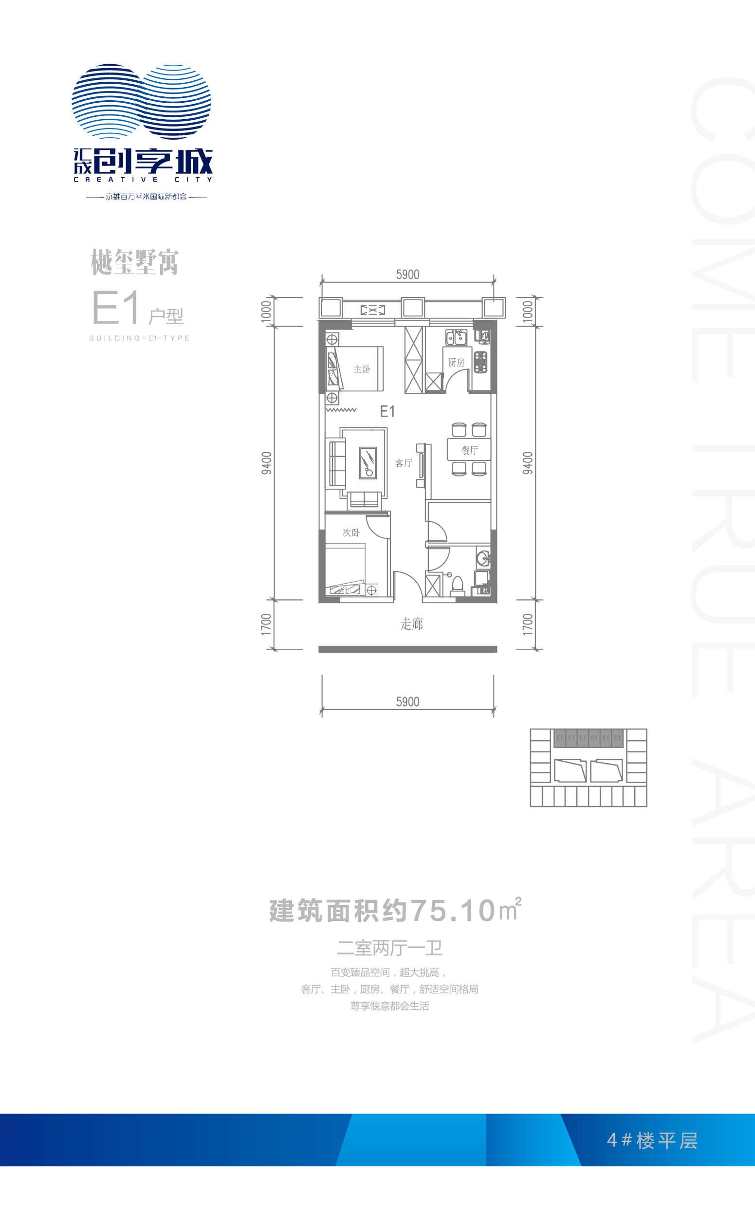 E1户型(4号楼平层)75.1�O两室两厅一卫