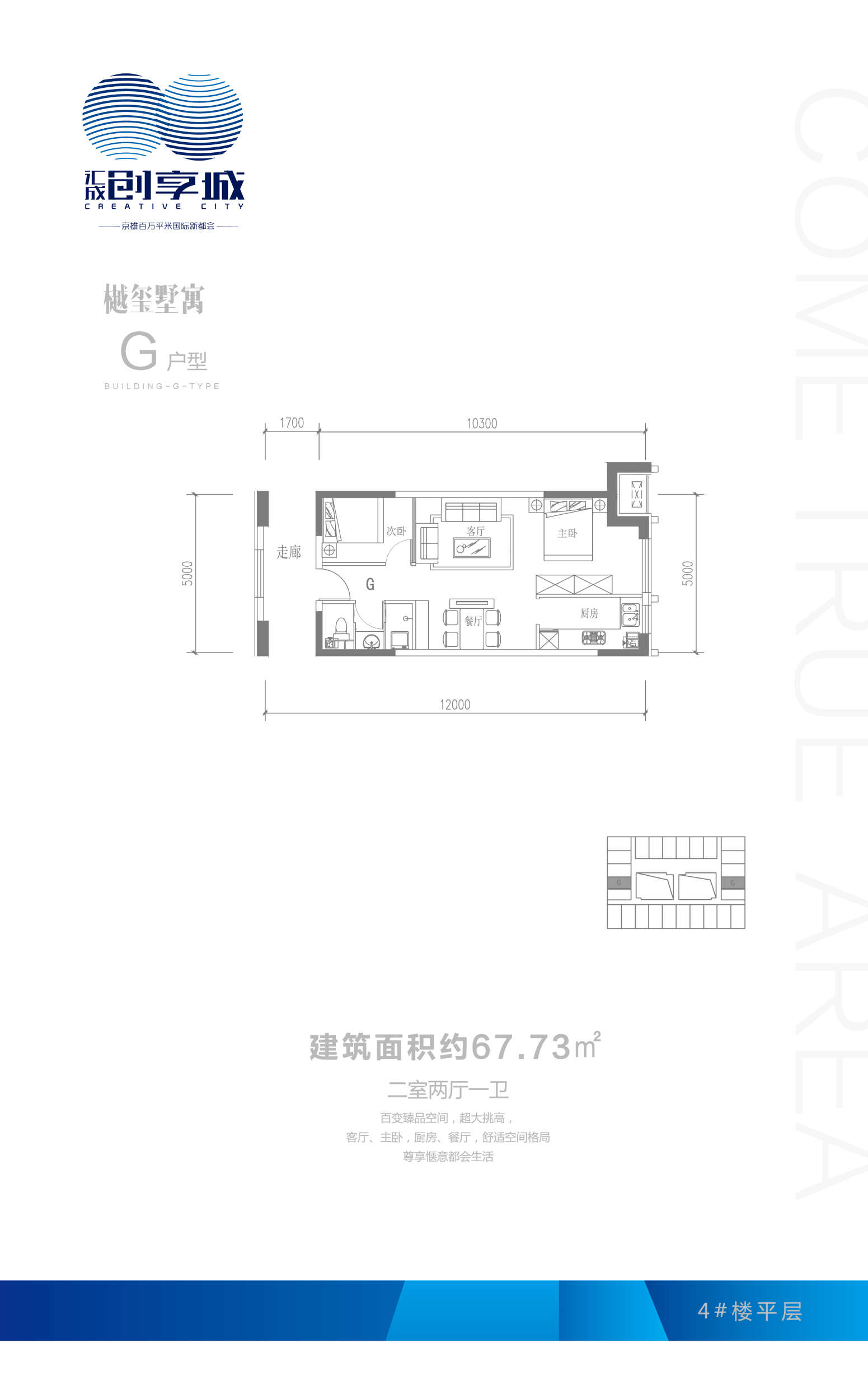 G户型(4号楼平层)68.92�O两室两厅一卫.jpg