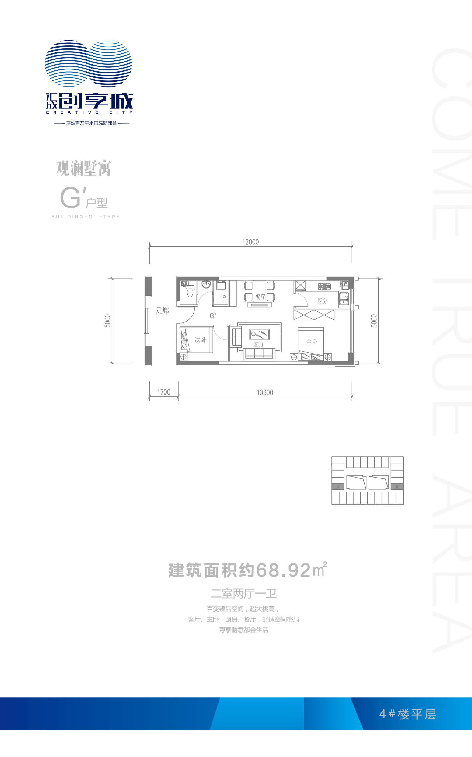 G户型(4号楼平层)68.92�O两室两厅一卫