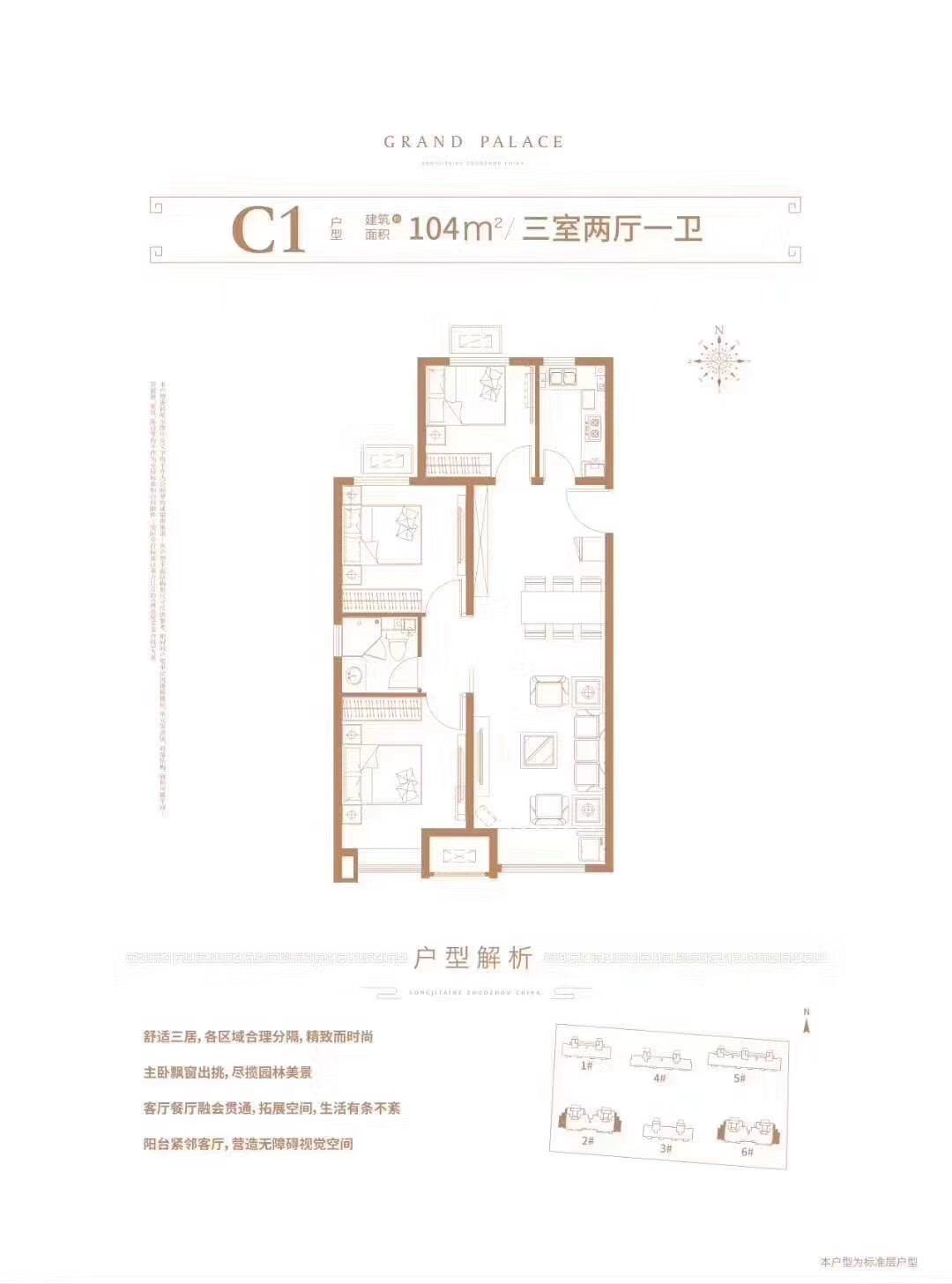 104平三室两厅一卫