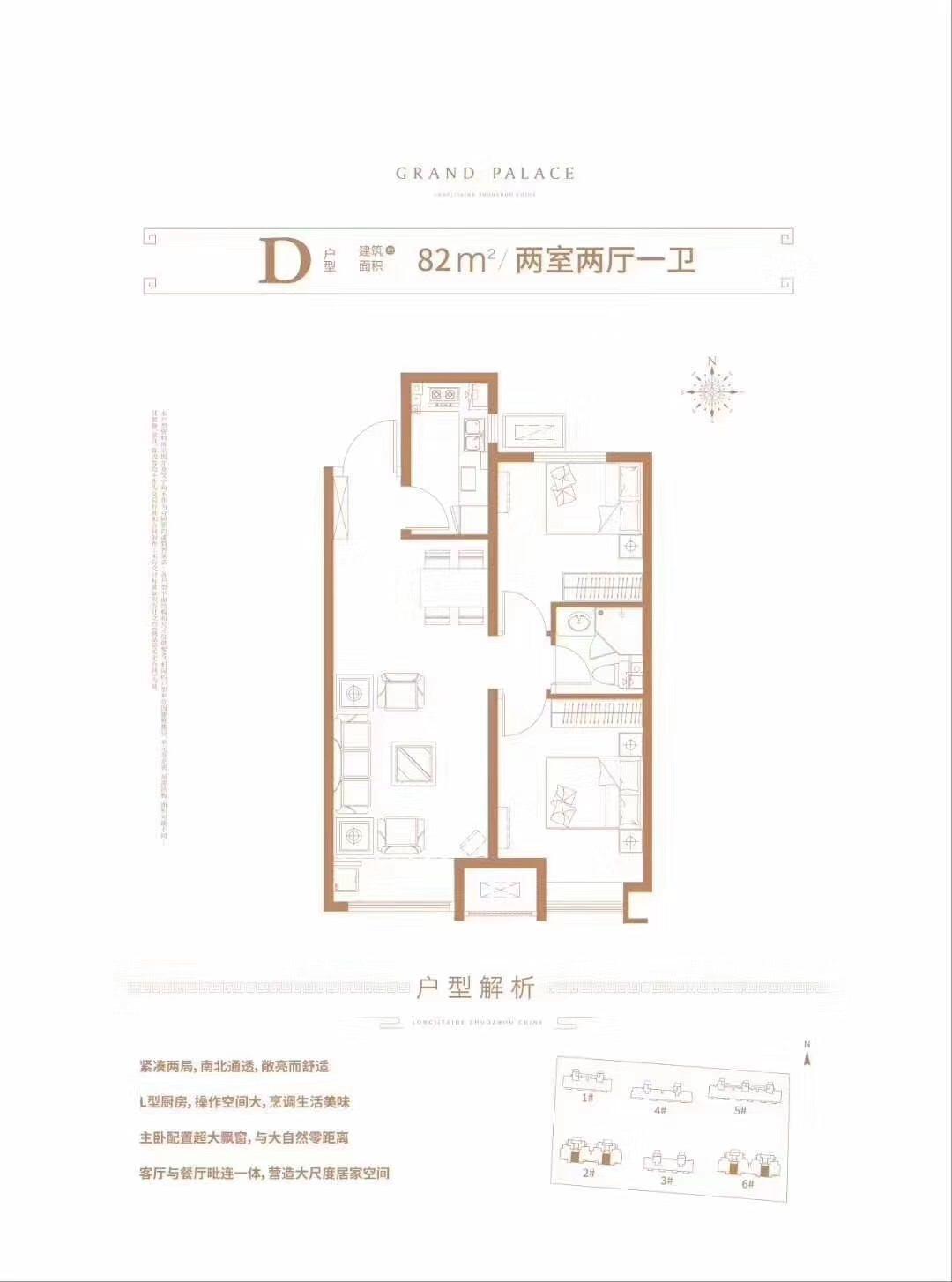 82平两室两厅