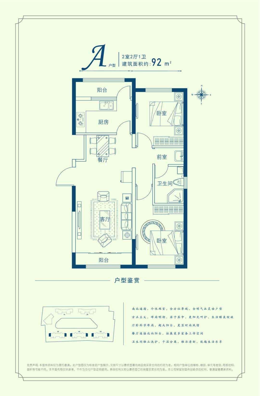 A户型2室一厅92平