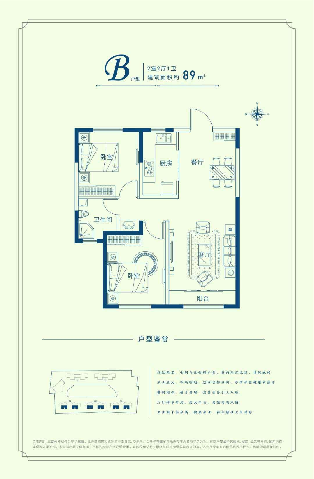 B户型2室2厅89平