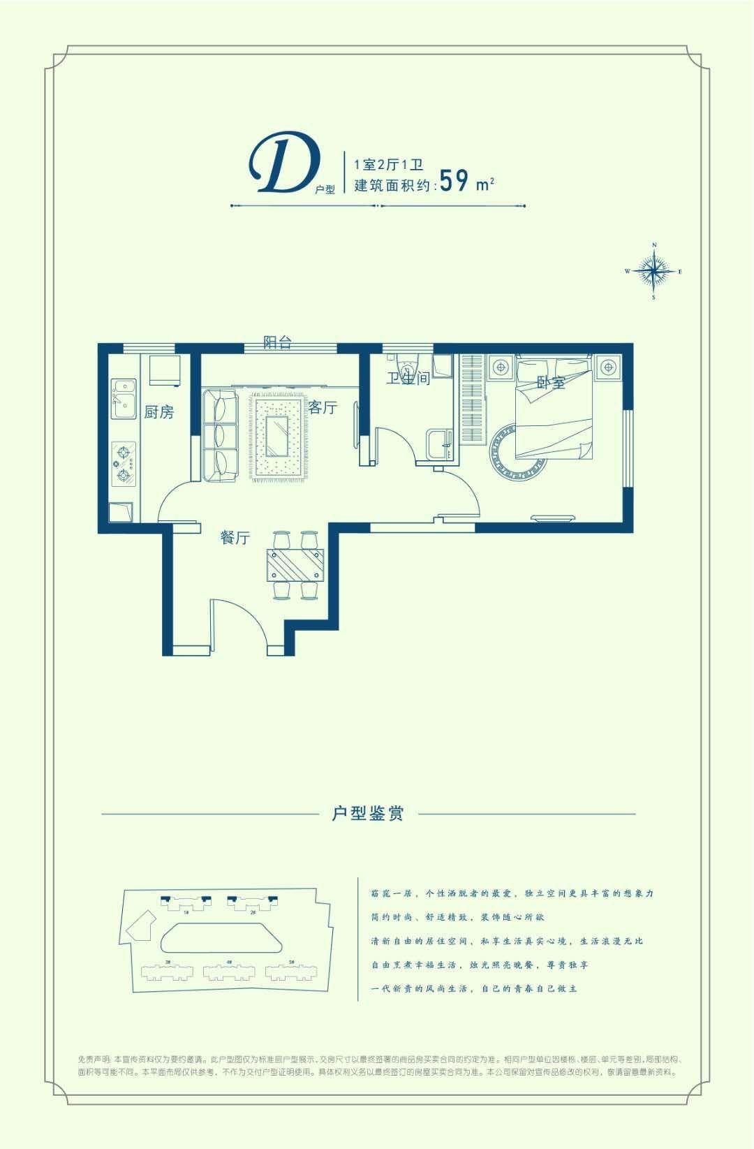 D户型1室2厅59平