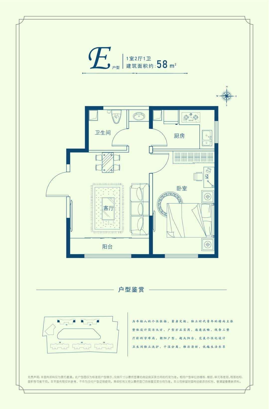 E户型1室2厅58平