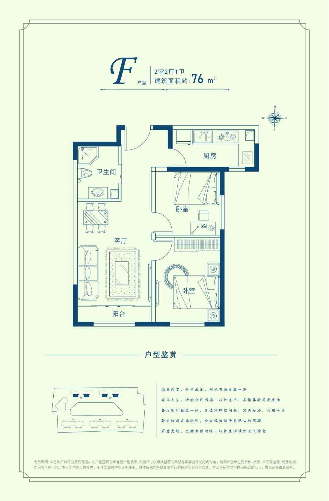 F户型2室1厅76平