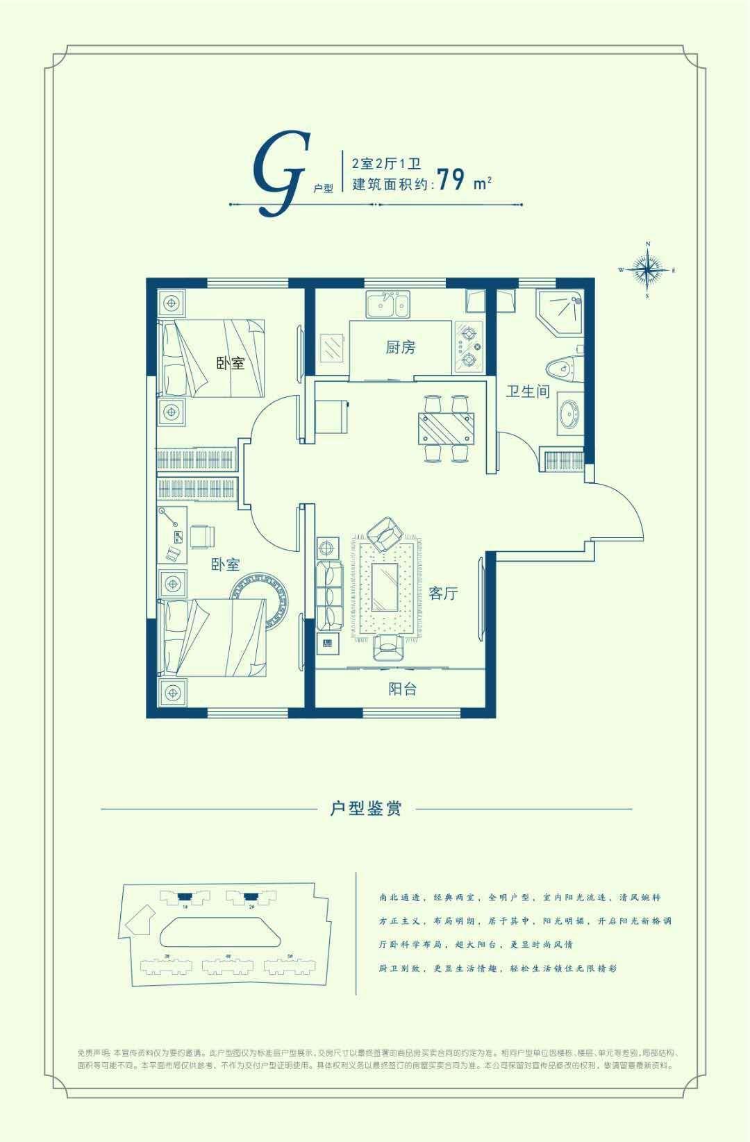 G户型2室1厅79平