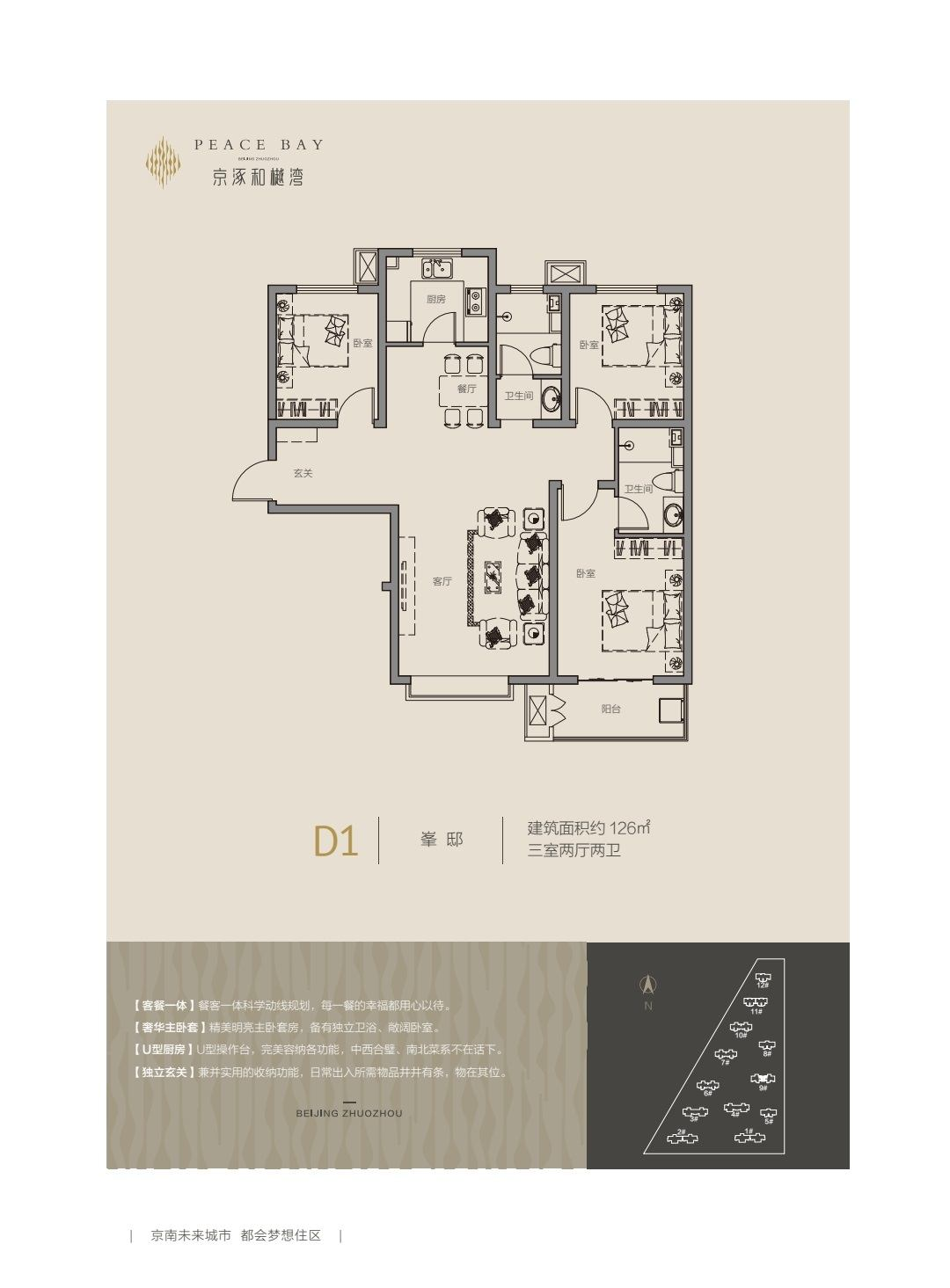 D1户型126平3室2厅2卫