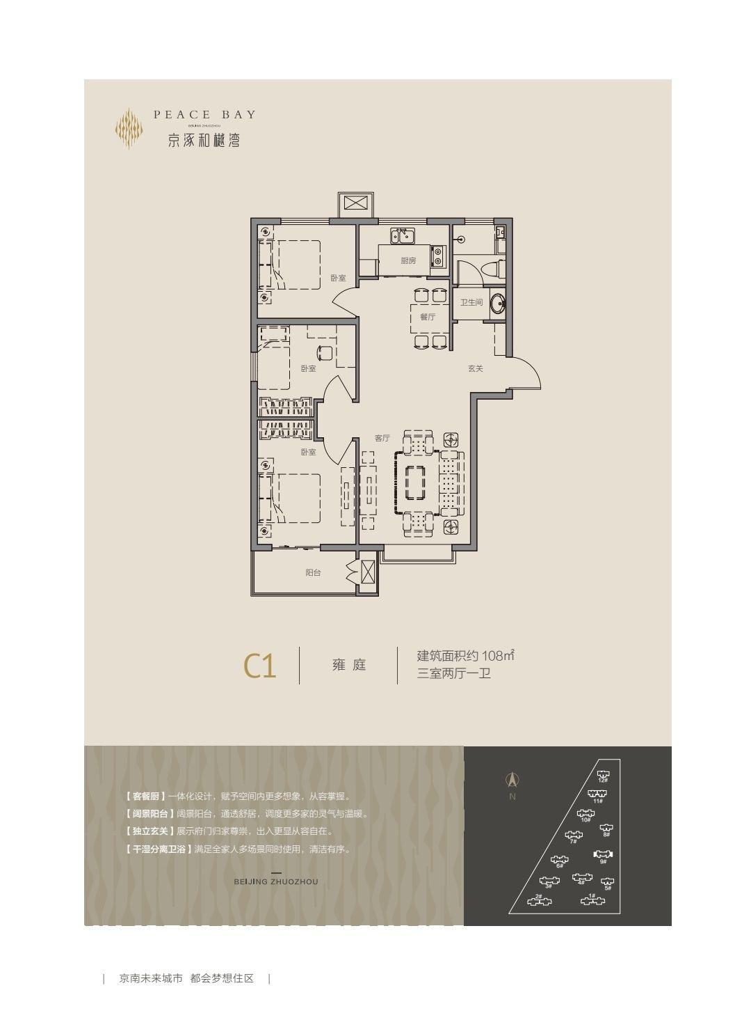 C1户型108平3室2厅1卫