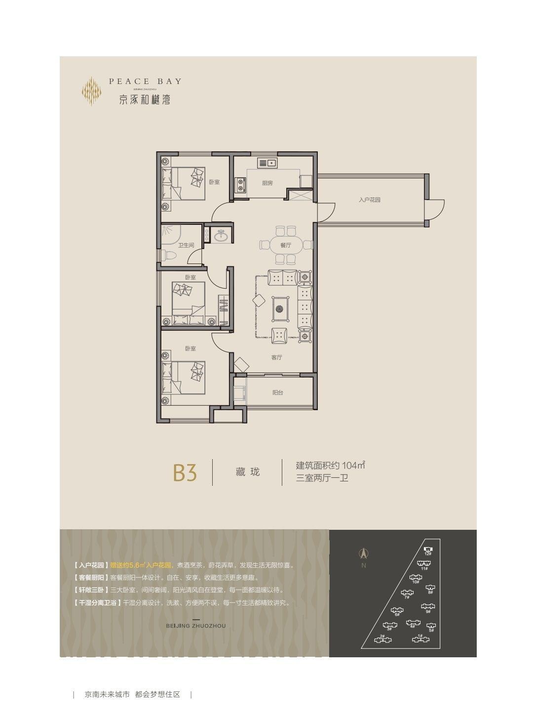 B3户型104平3室2厅1卫