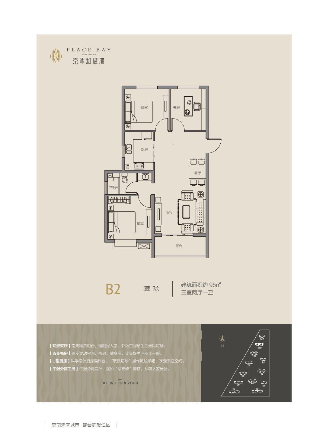 B2户型95平3室2厅1卫