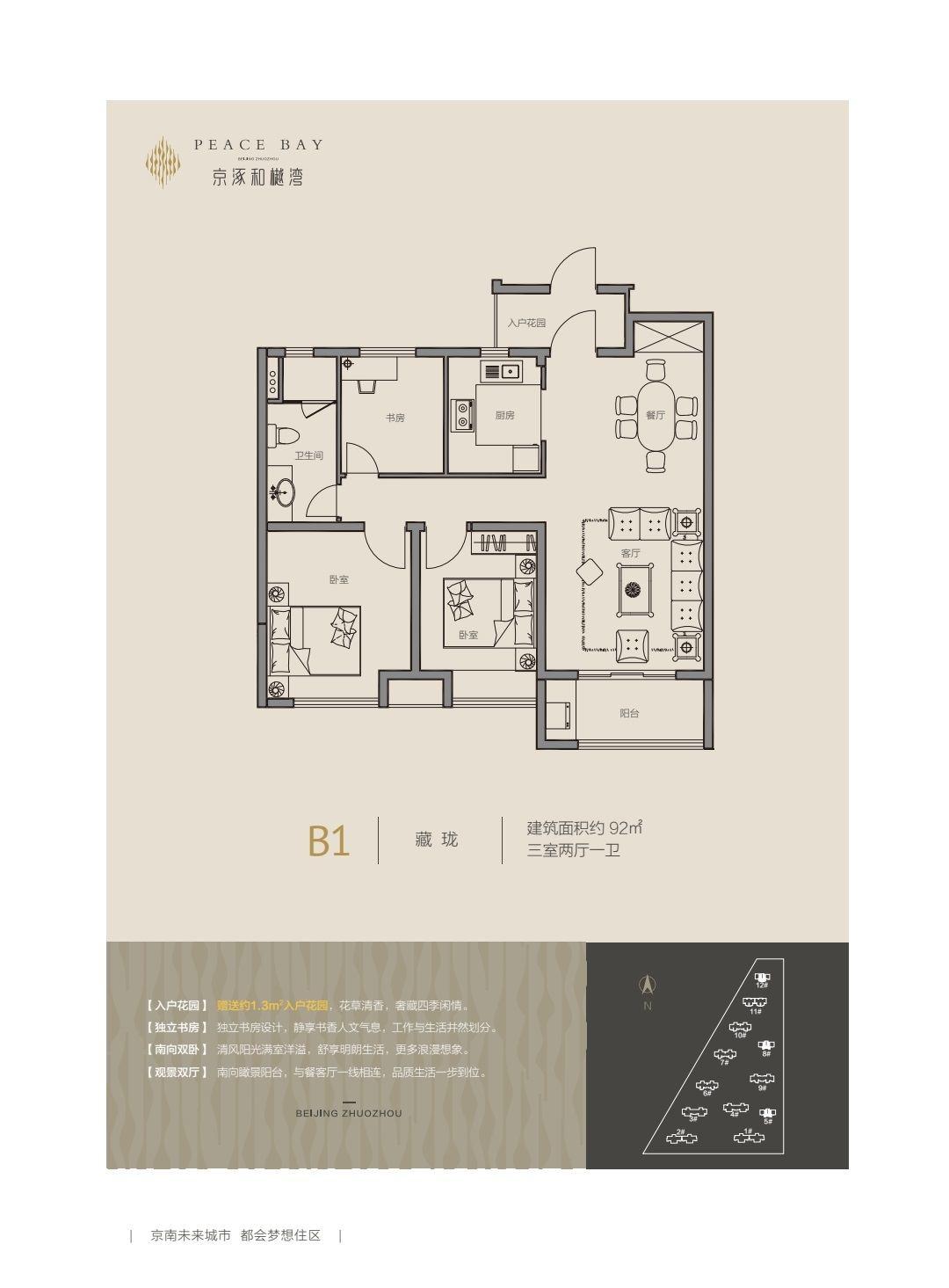 B1户型92平3室2厅1卫