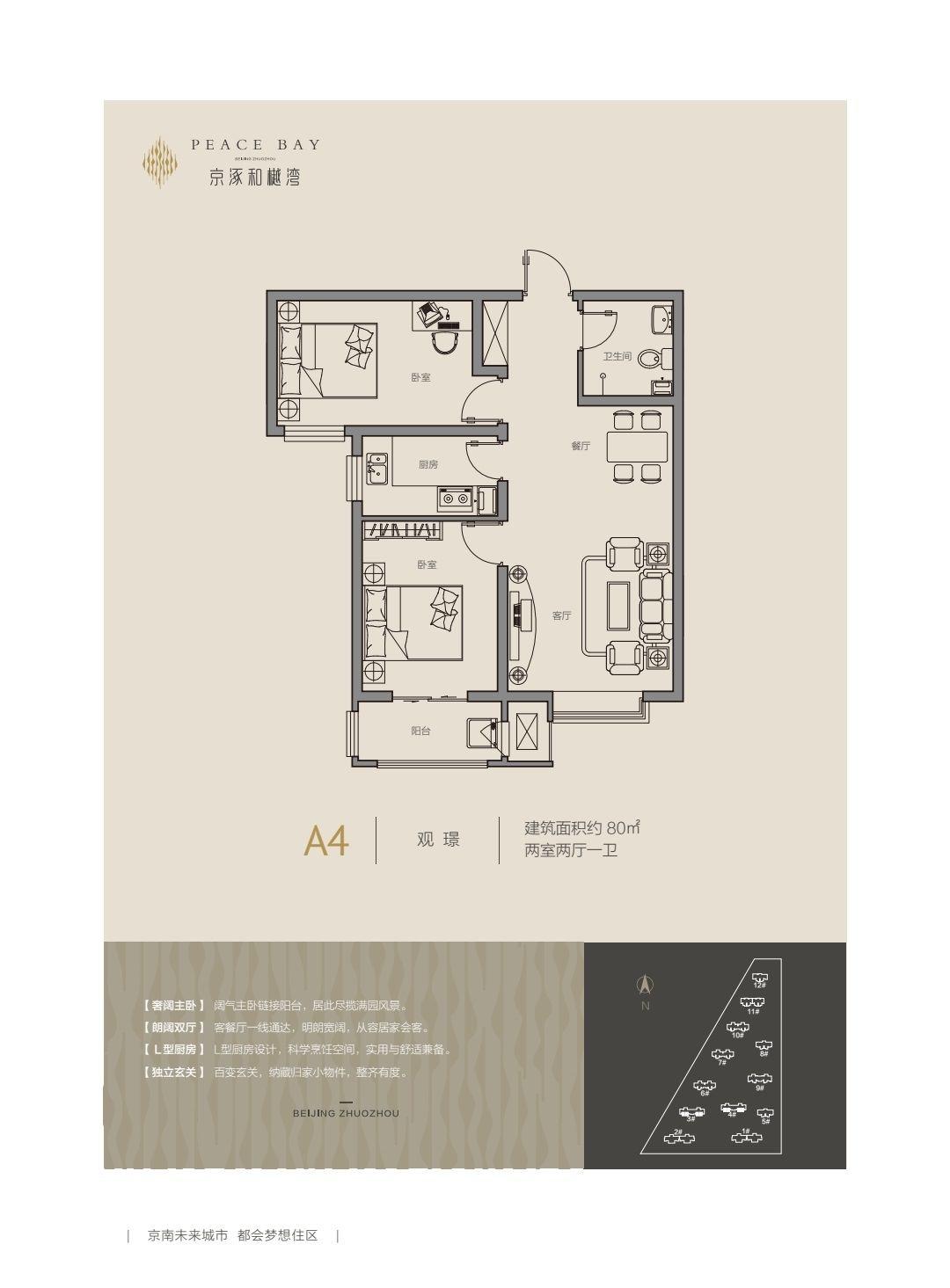A4户型80平2室2厅1卫