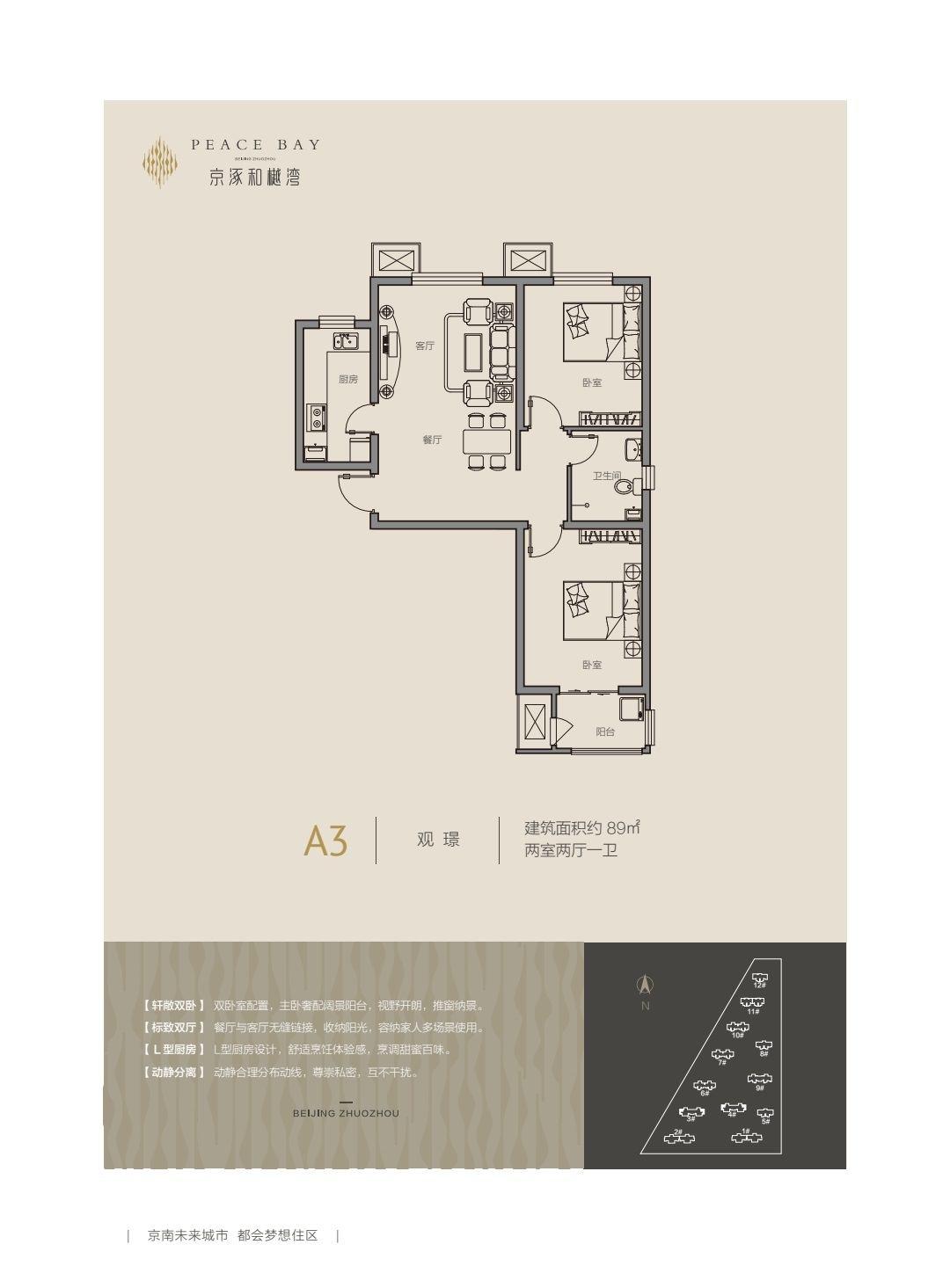 A3户型89平2室2厅1卫