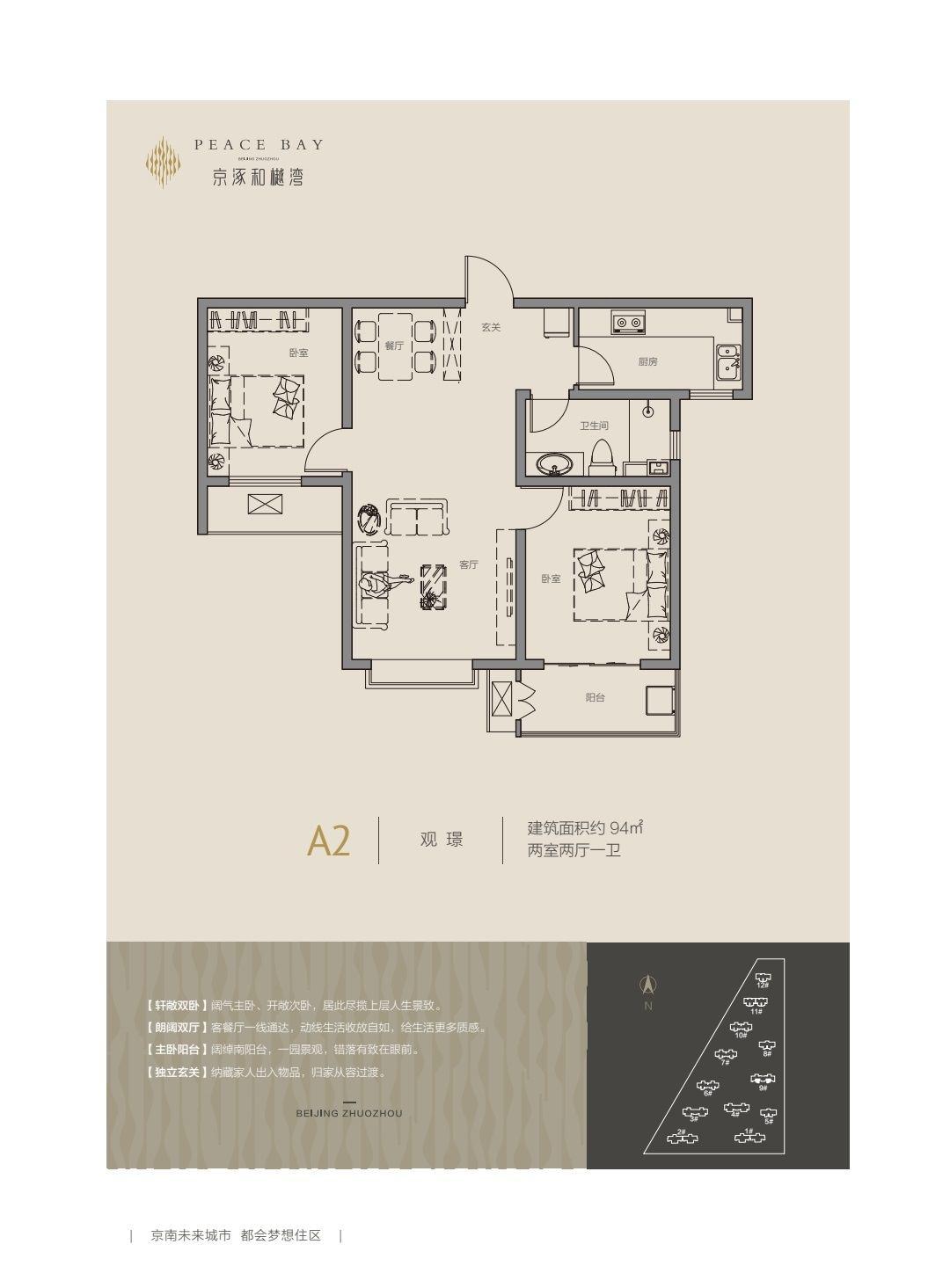 A2户型94平2室2厅1卫