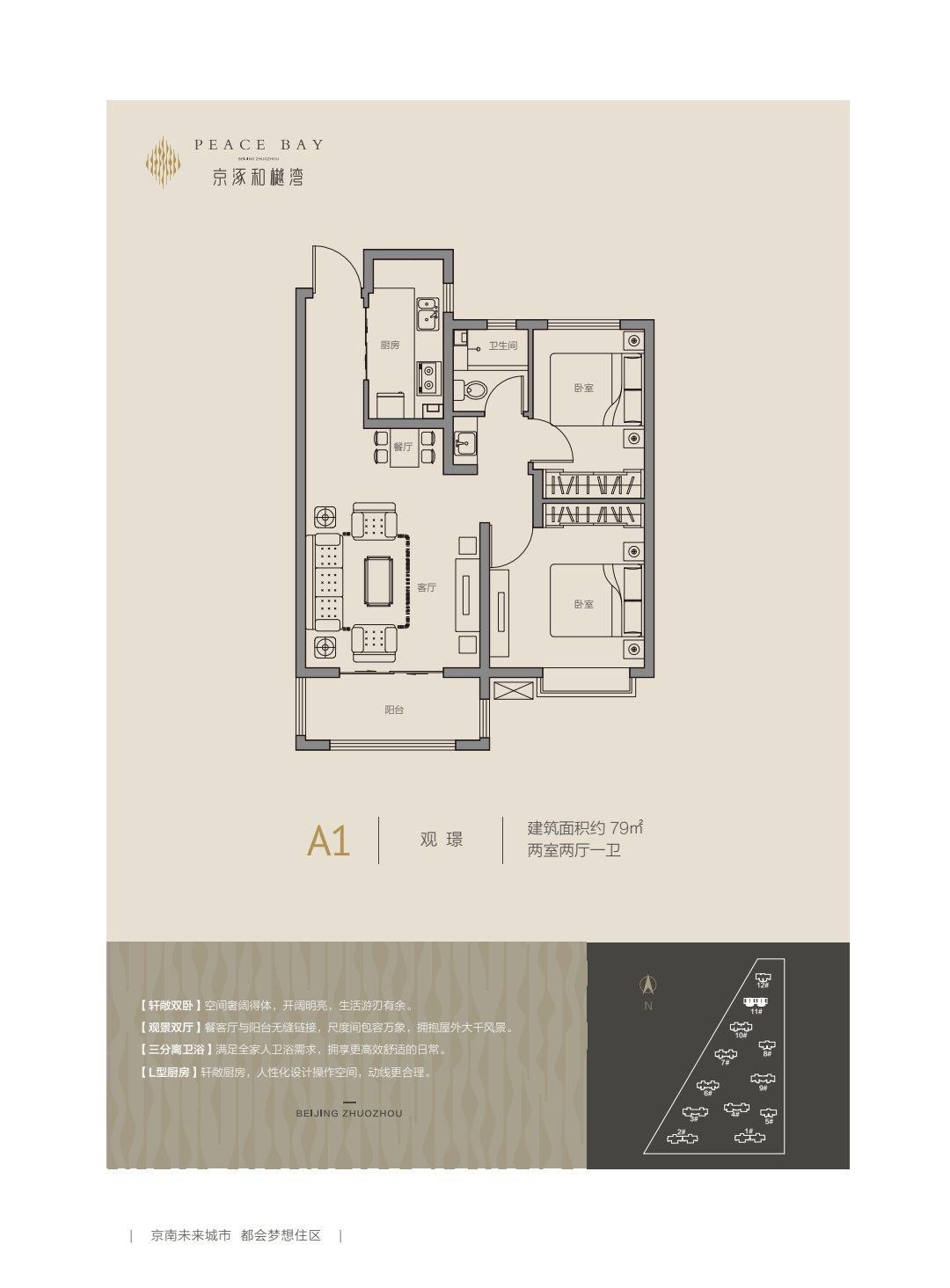 A1户型79平2室2厅1卫